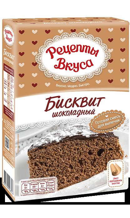 Смесь бисквит шоколадный Рецепты вкуса 300г.