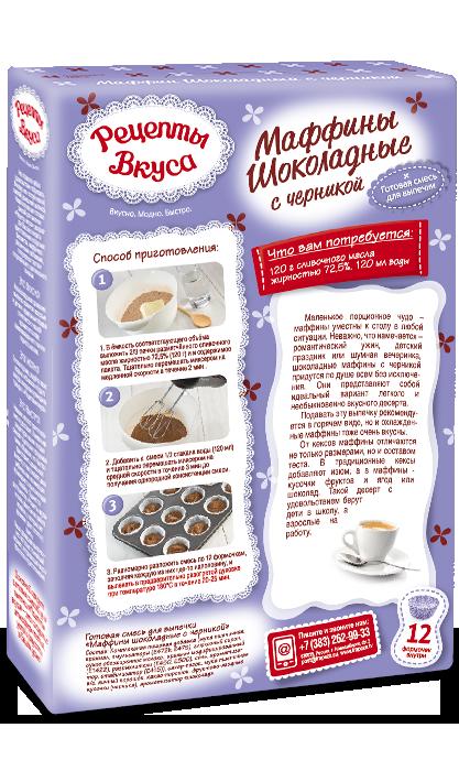 Смесь Маффины шоколадные с черникой Рецепты вкуса 300г.