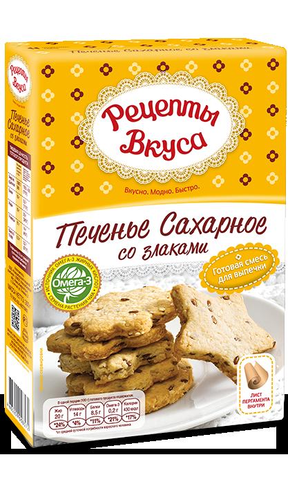 Смесь «Печенье сахарное со злаками» рецепты вкуса