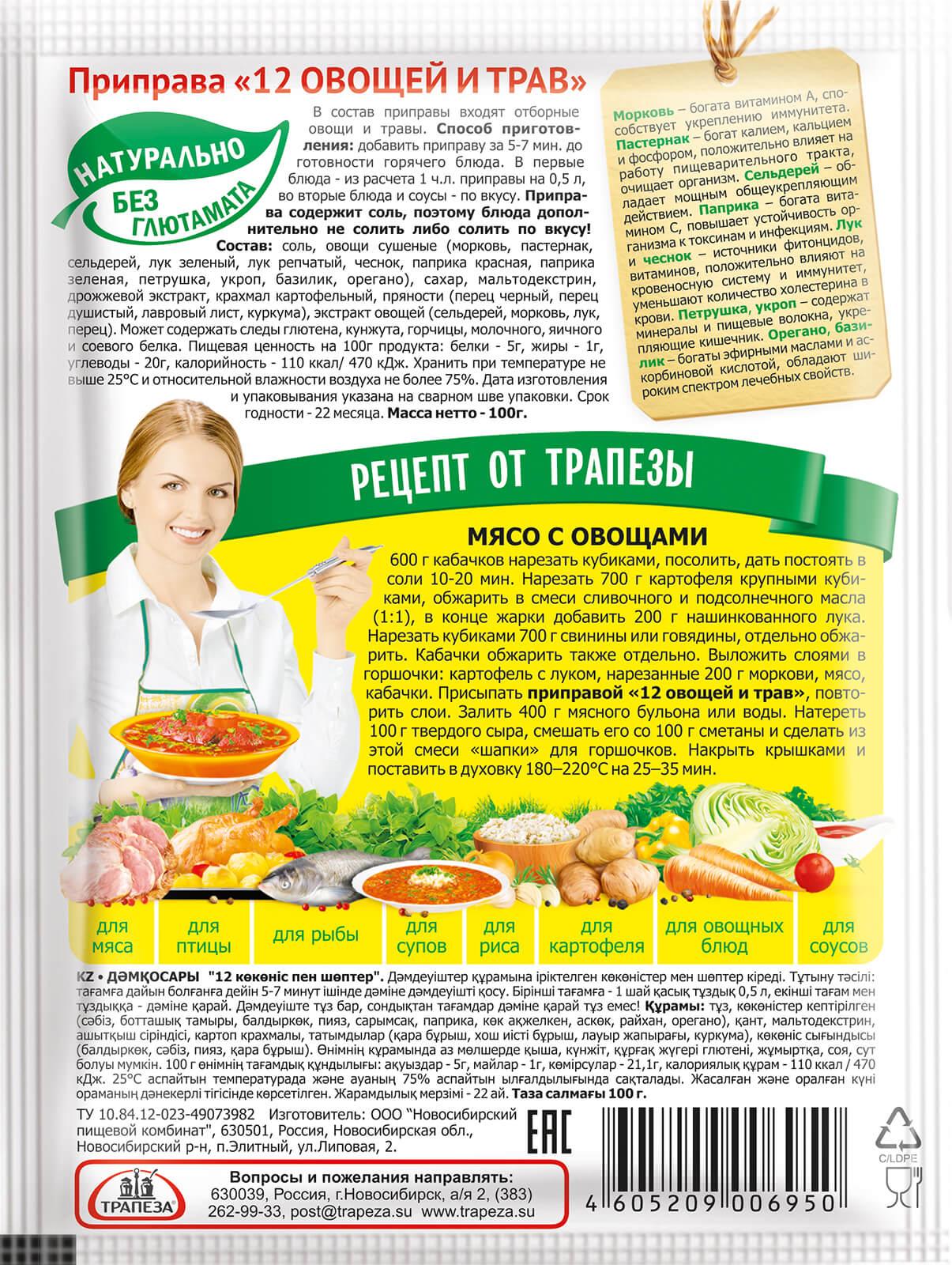 Приправа универсальная 12 овощей и трав Трапеза 100г.