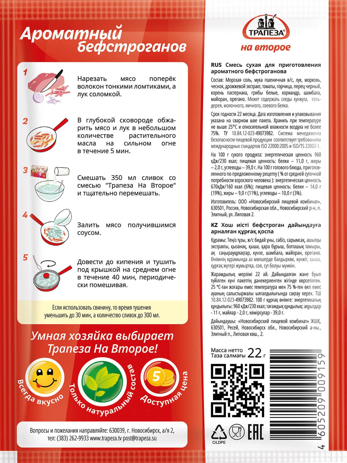 Трапеза на второе смесь для приготовления ароматный бефстроганов