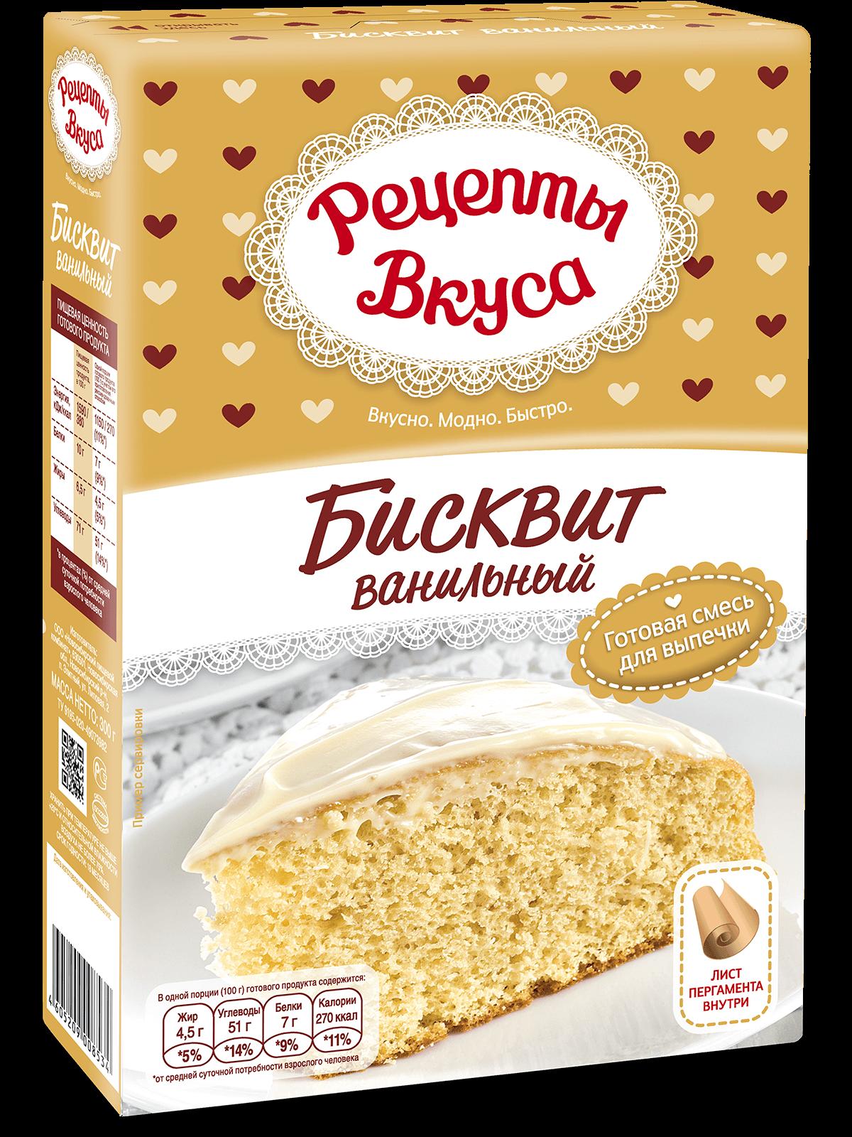 Смесь бисквит ванильный Рецепты вкуса 300г.