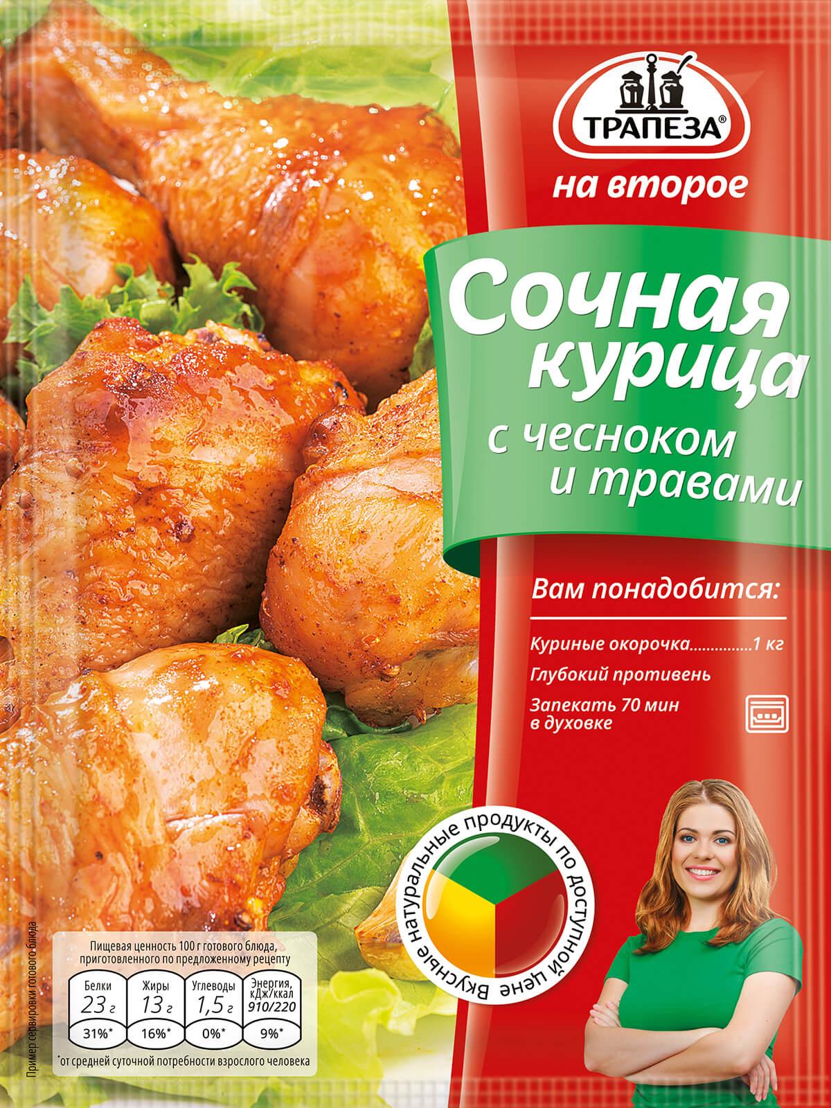 Трапеза на второе смесь для приготовления сочной курицы с чесноком и травами