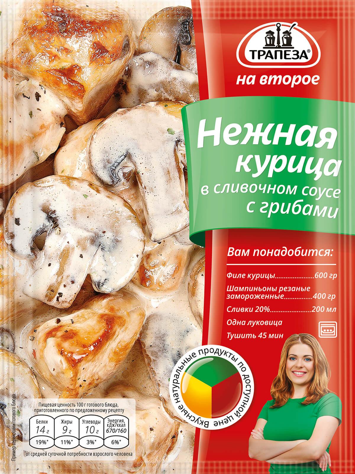 Трапеза на второе смесь для приготовления нежной курицы в сливочном соусе с грибами