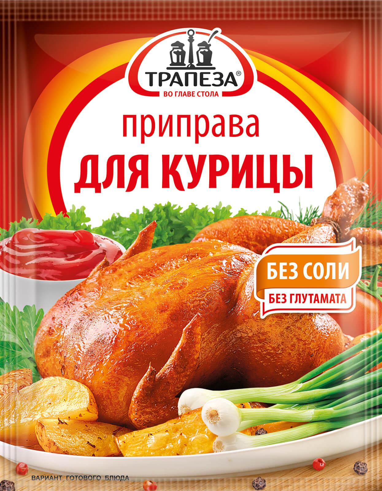 Приправа для курицы Трапеза 15г.