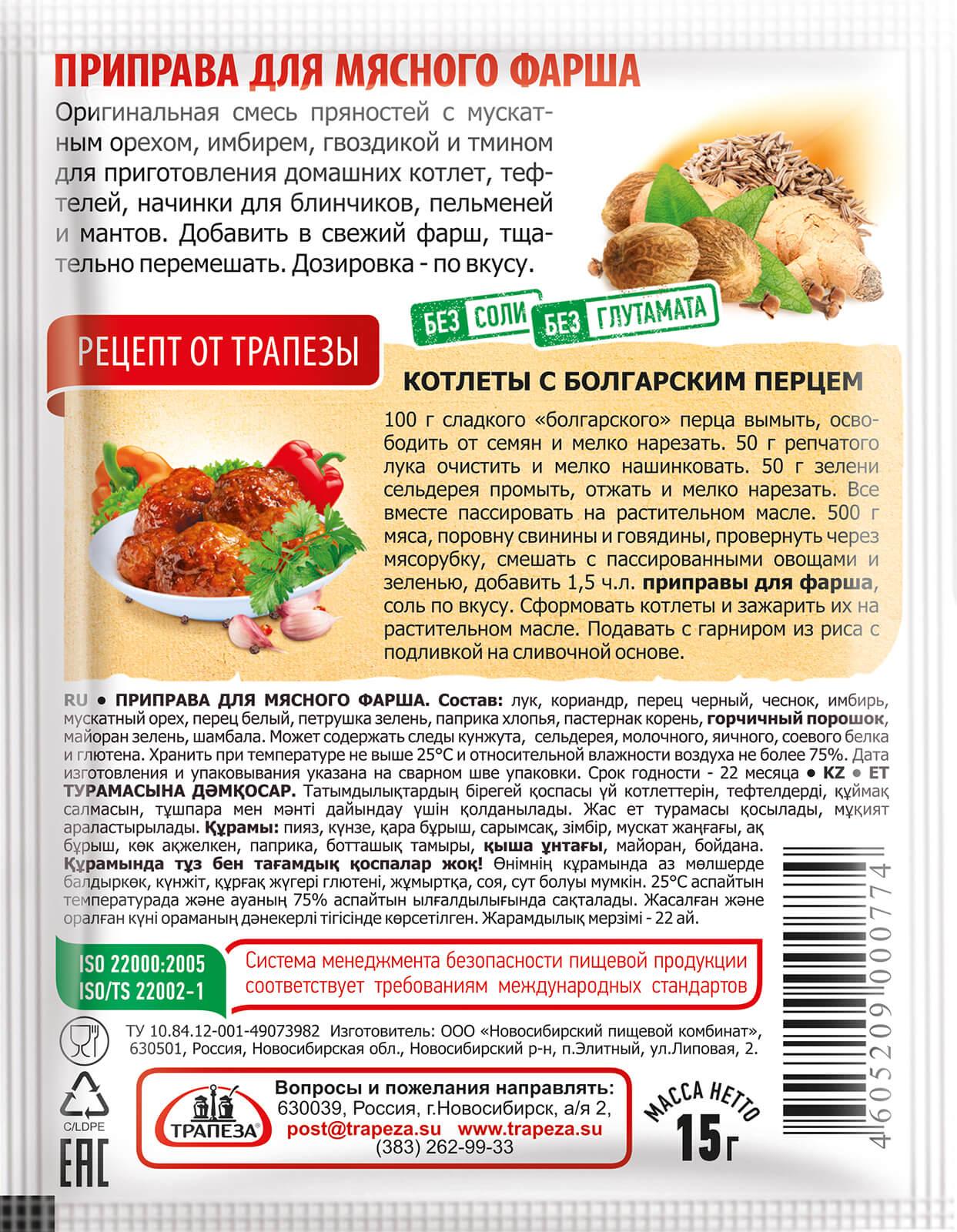 Приправа для мясного фарша Трапеза 15г.