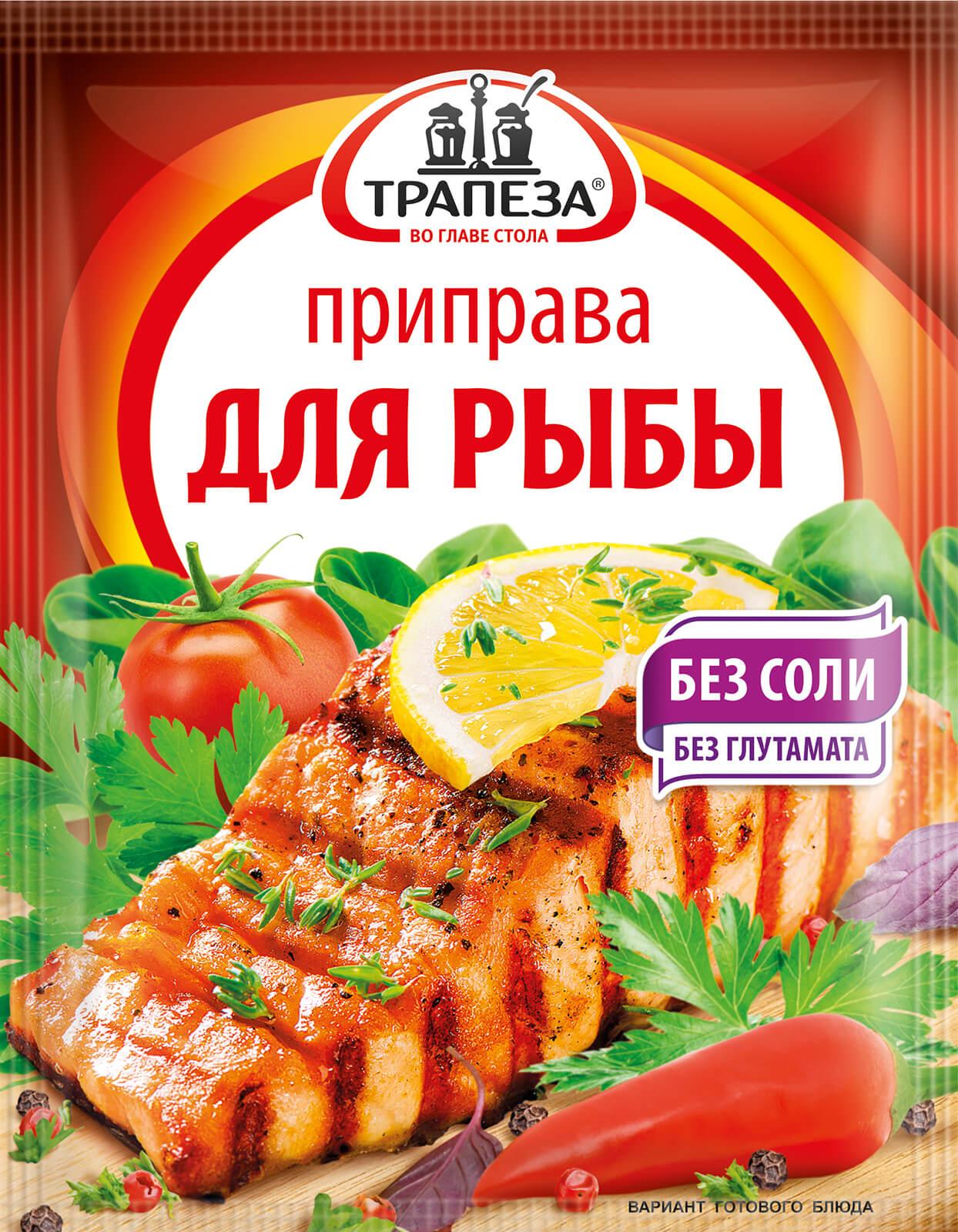Приправа для рыбы Трапеза 15г.