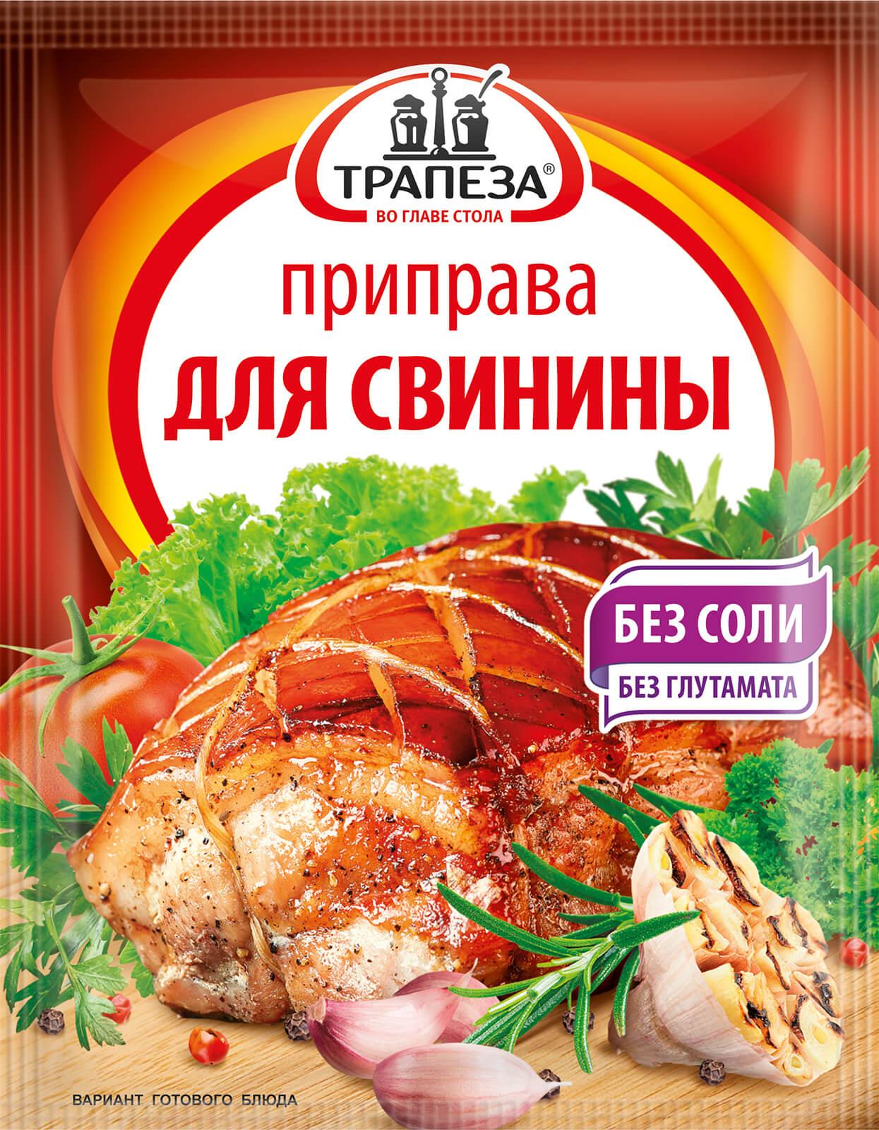 Приправа для свинины Трапеза 15г.