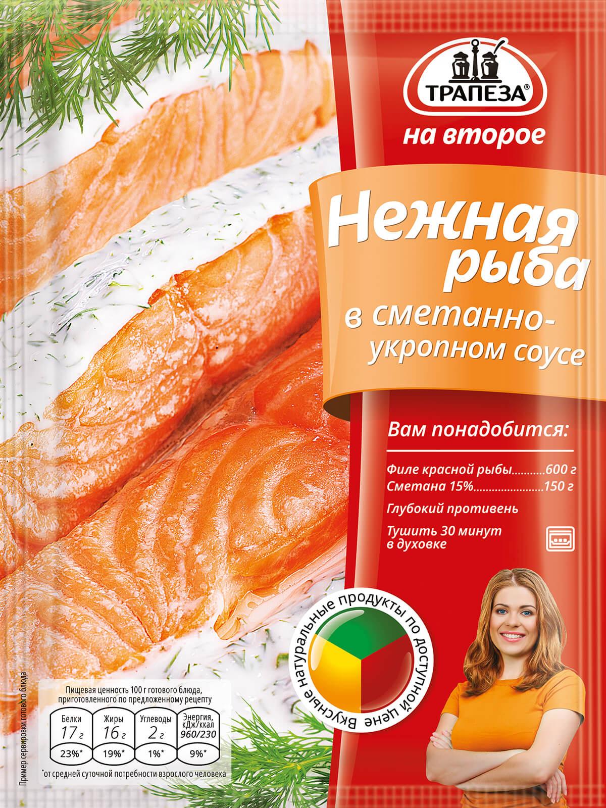 Трапеза на второе смесь для приготовления нежной рыбы в сметанно-укропном соусе