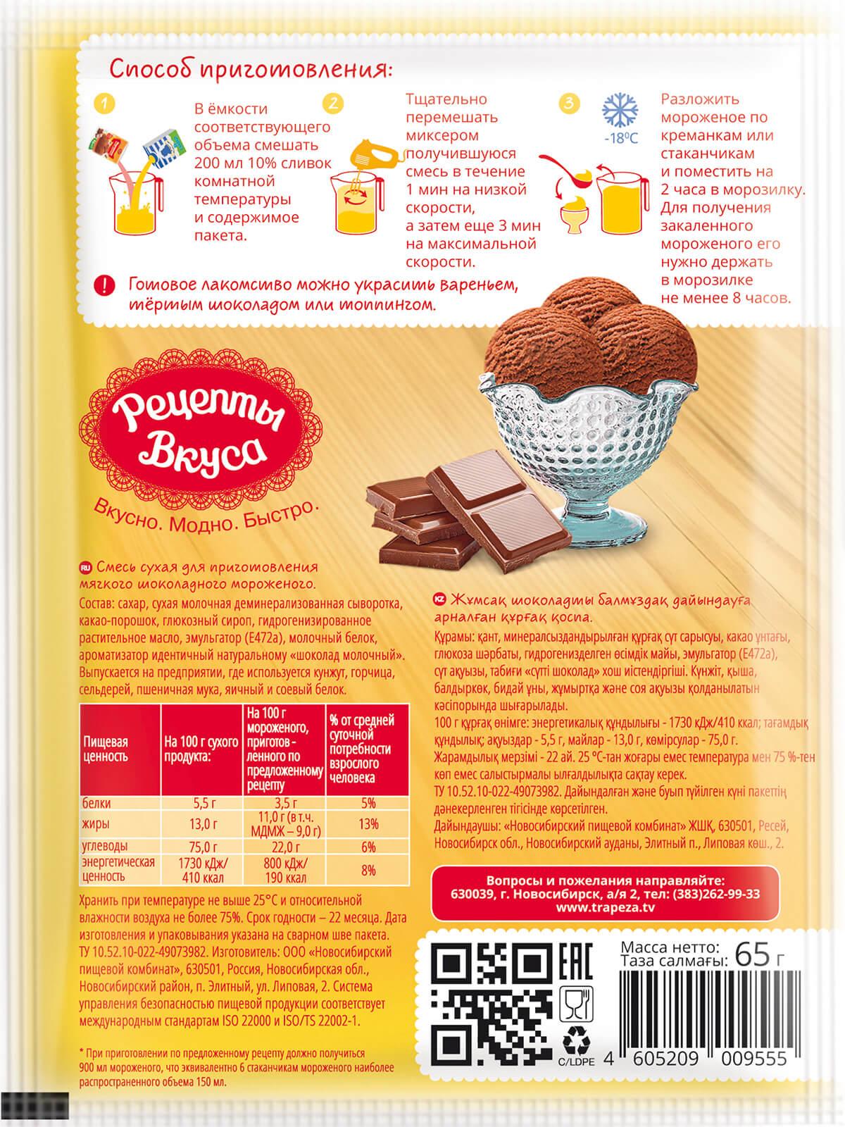 Смесь сухая для приготовления мягкого шоколадного мороженого Рецепты Вкуса