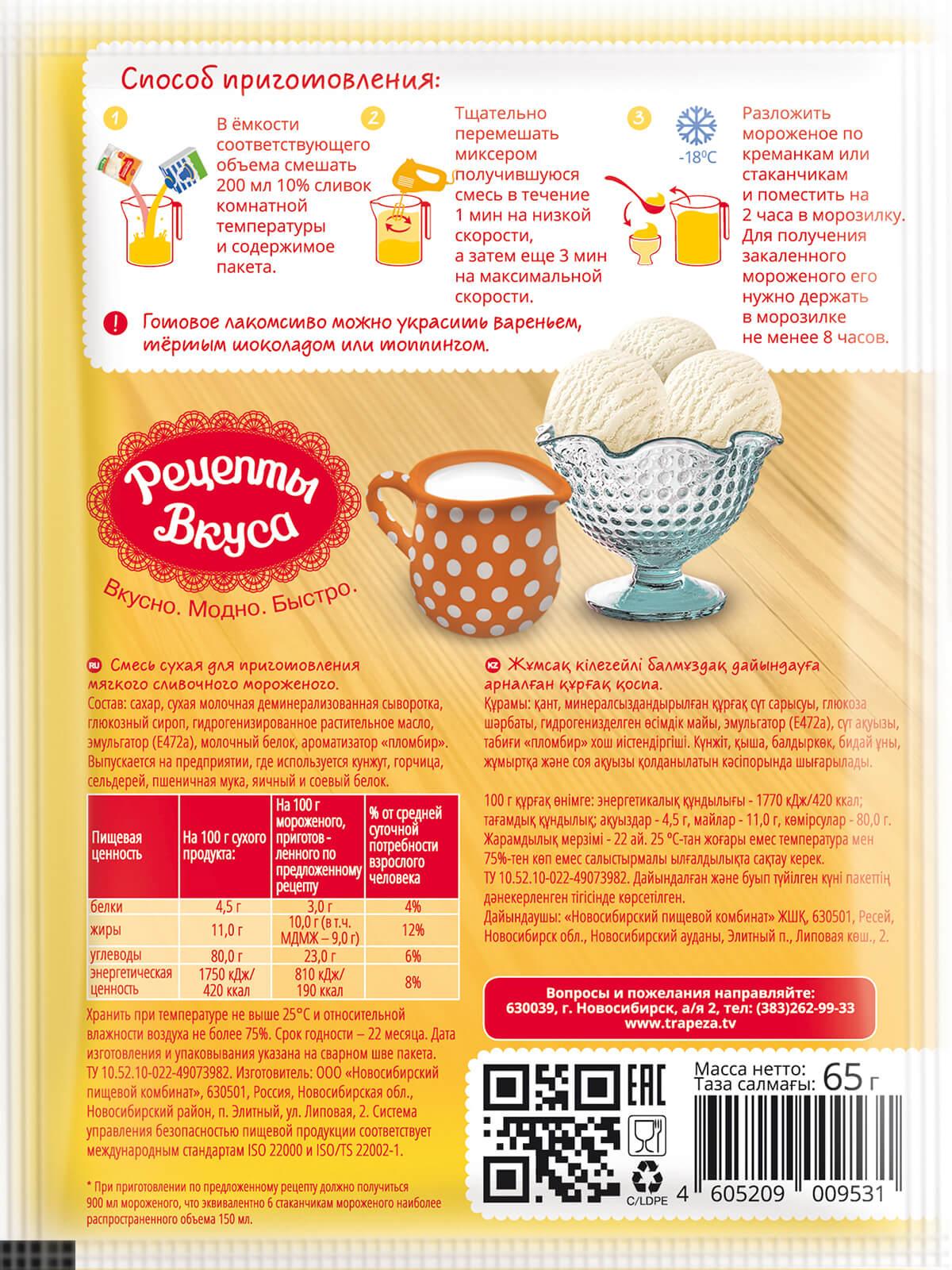Смесь сухая для приготовления мягкого сливочного мороженого Рецепты Вкуса
