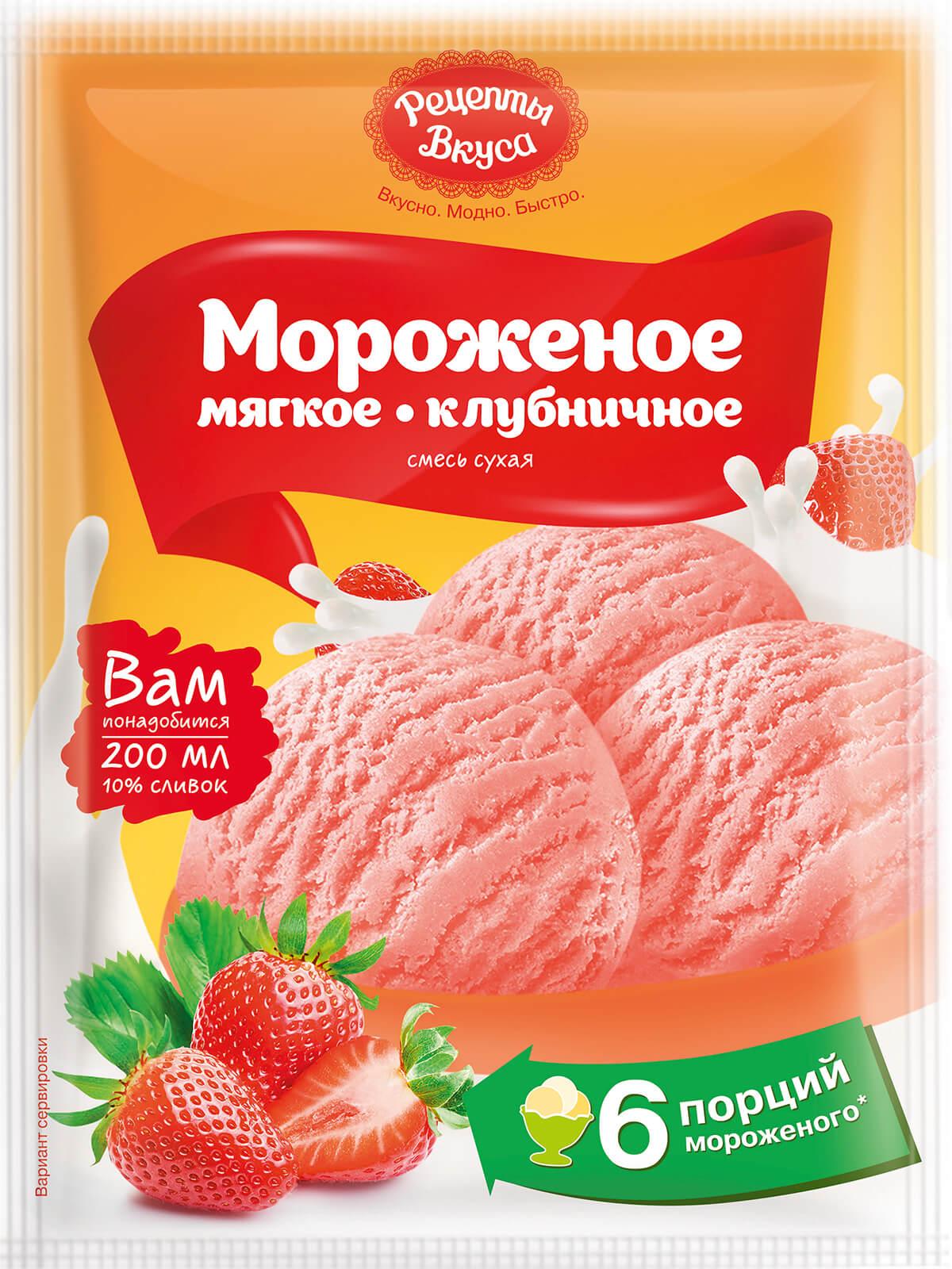 Смесь сухая для приготовления мягкого клубничного мороженого Рецепты Вкуса