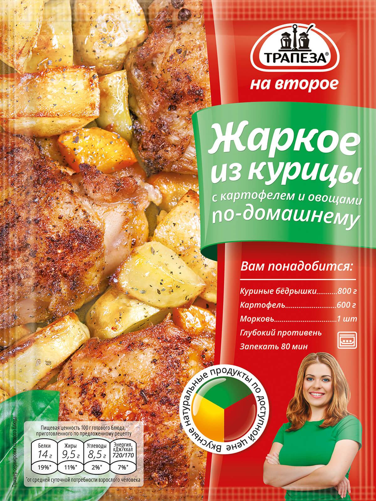 Трапеза на второе смесь для приготовления жаркого из курицы с картофелем и овощами по-домашнему