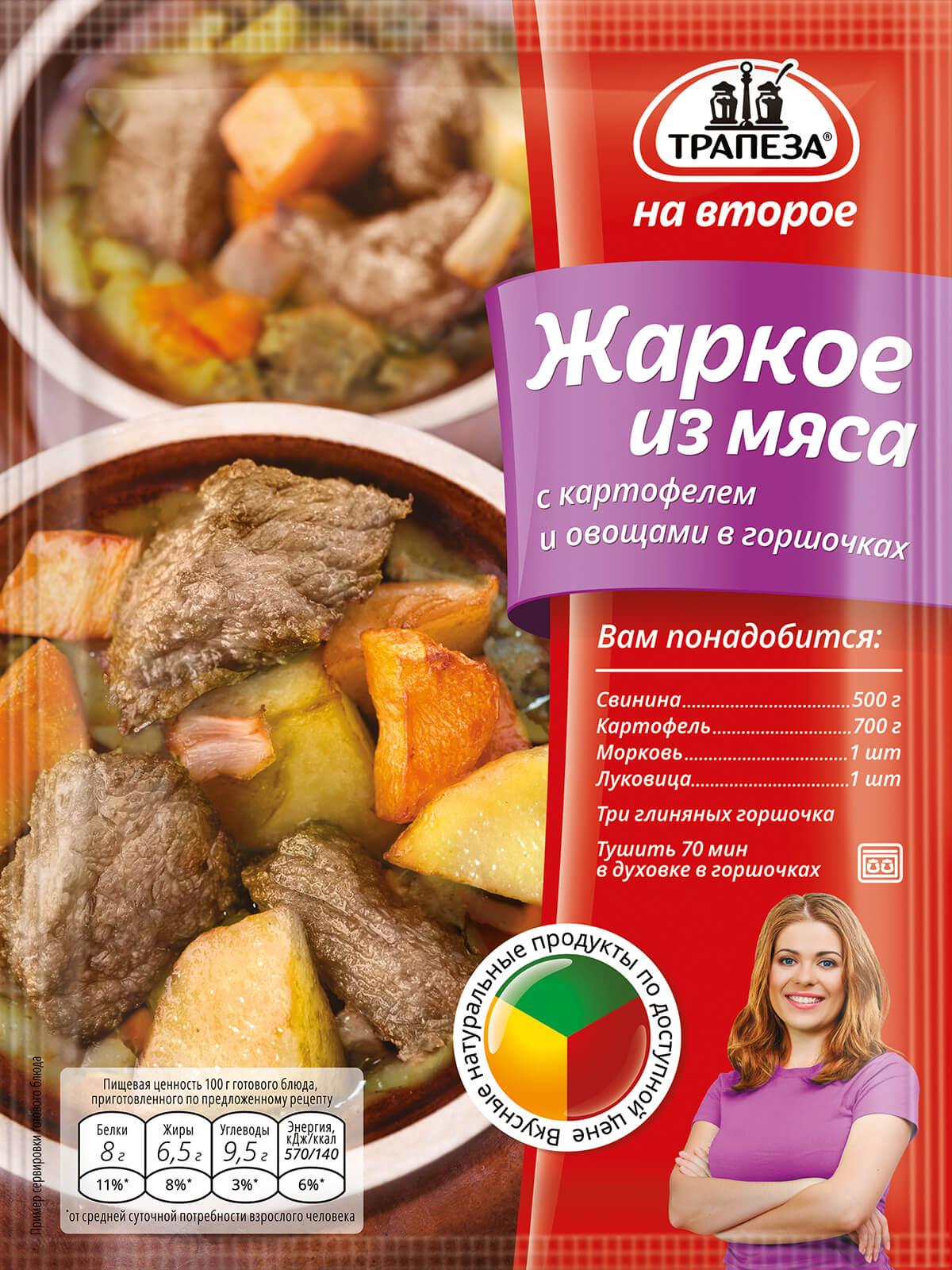 Трапеза на второе смесь для приготовления жаркого из мяса с картофелем и овощами в горшочках