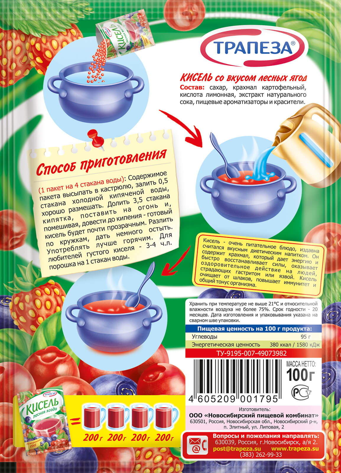 кисель лесная ягода Трапеза 100г.