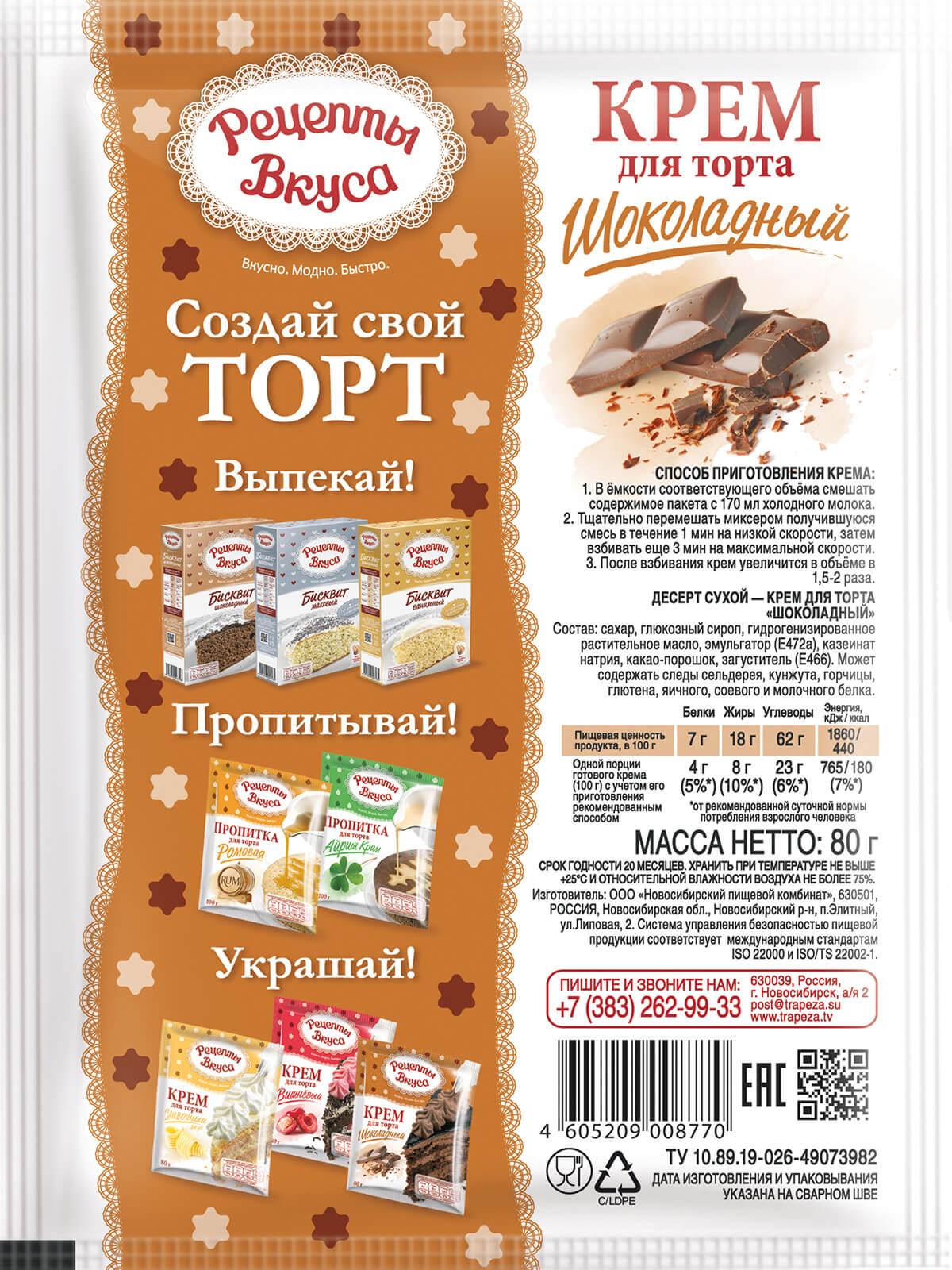 Крем для торта Шоколадный Рецепты Вкуса 80г.