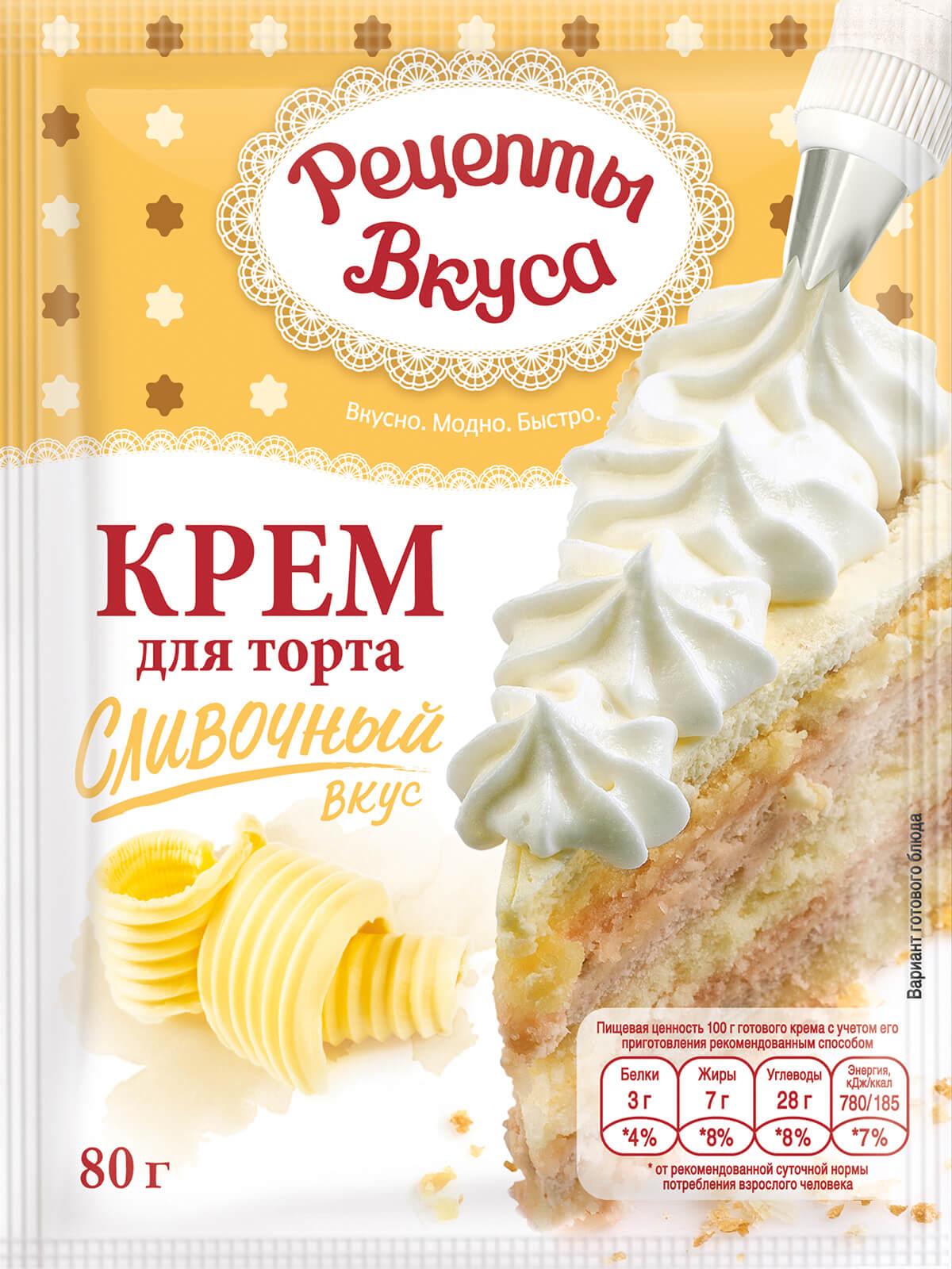 Крем для торта Сливочный Рецепты Вкуса 80г.