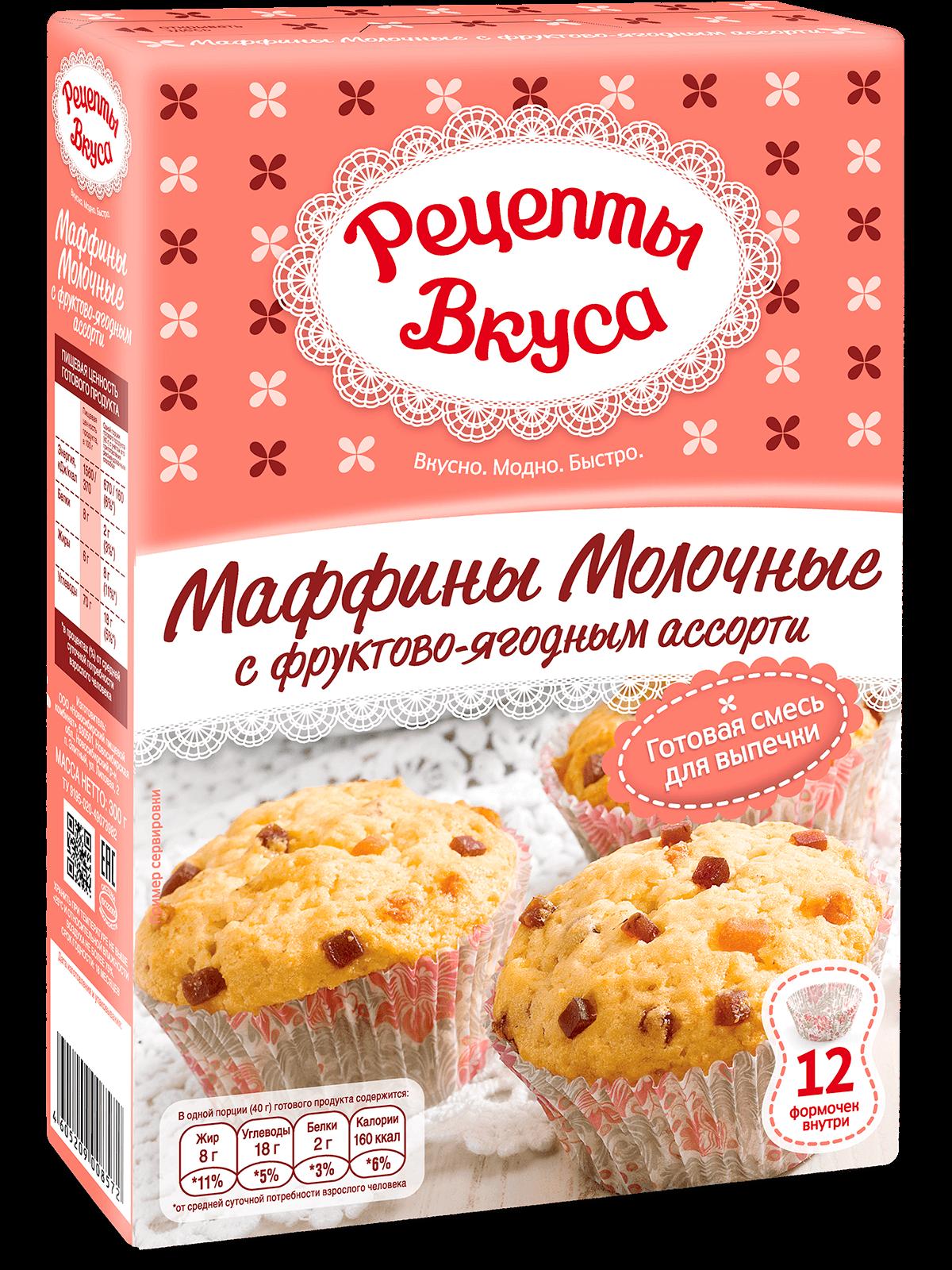 Смесь Маффины молочные с фруктово-ягодным ассорти Рецепты вкуса 300г.