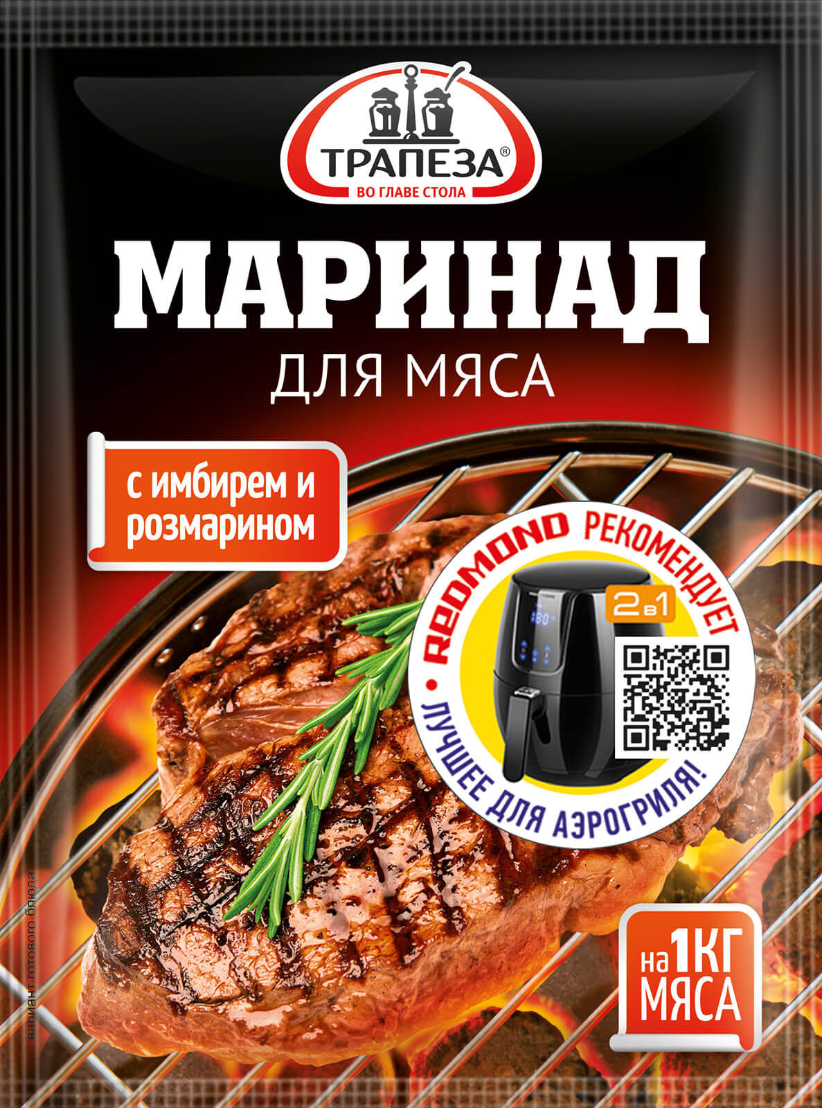 Маринад для мяса Трапеза