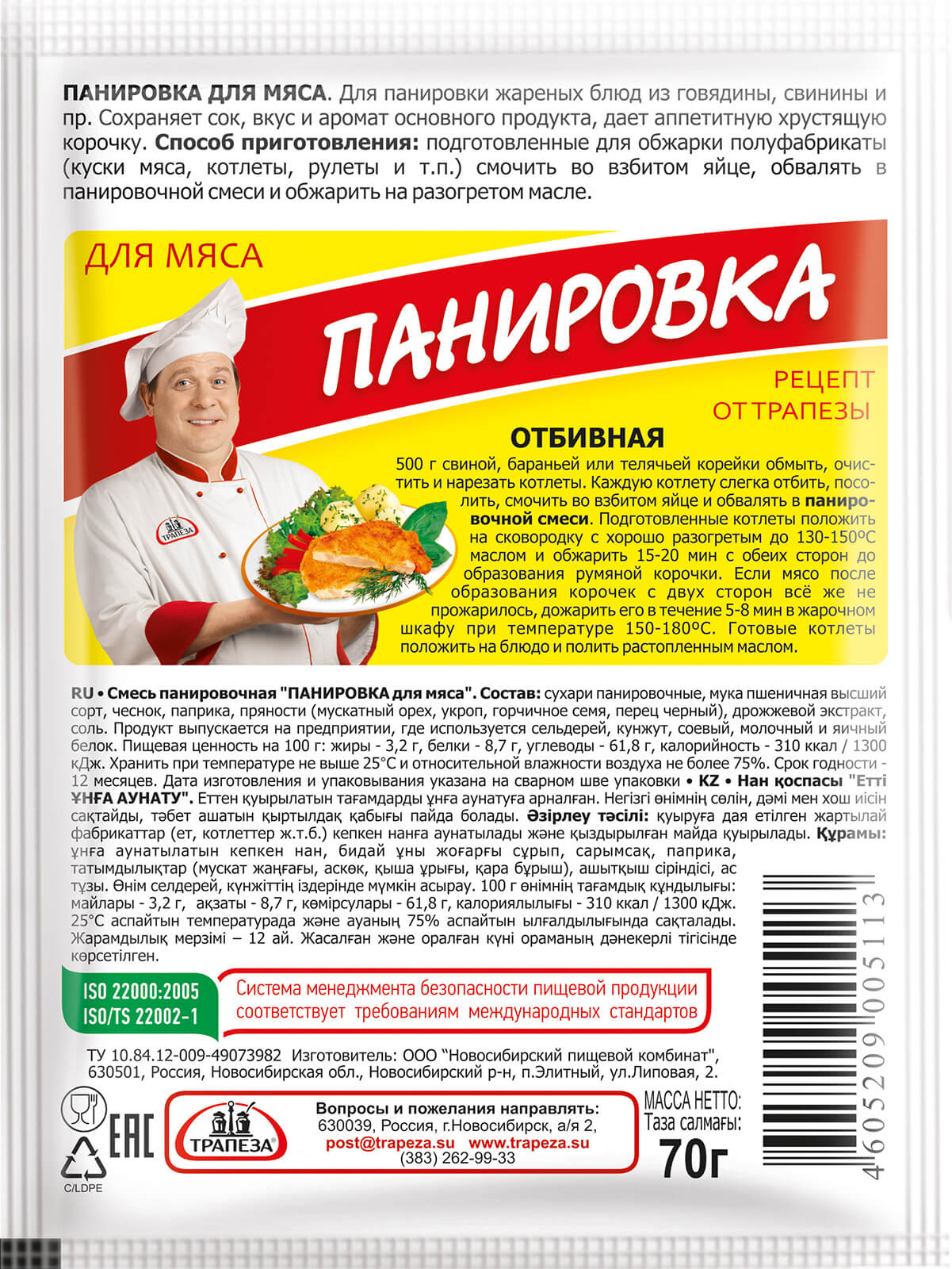 Панировка для мяса Трапеза 70г.