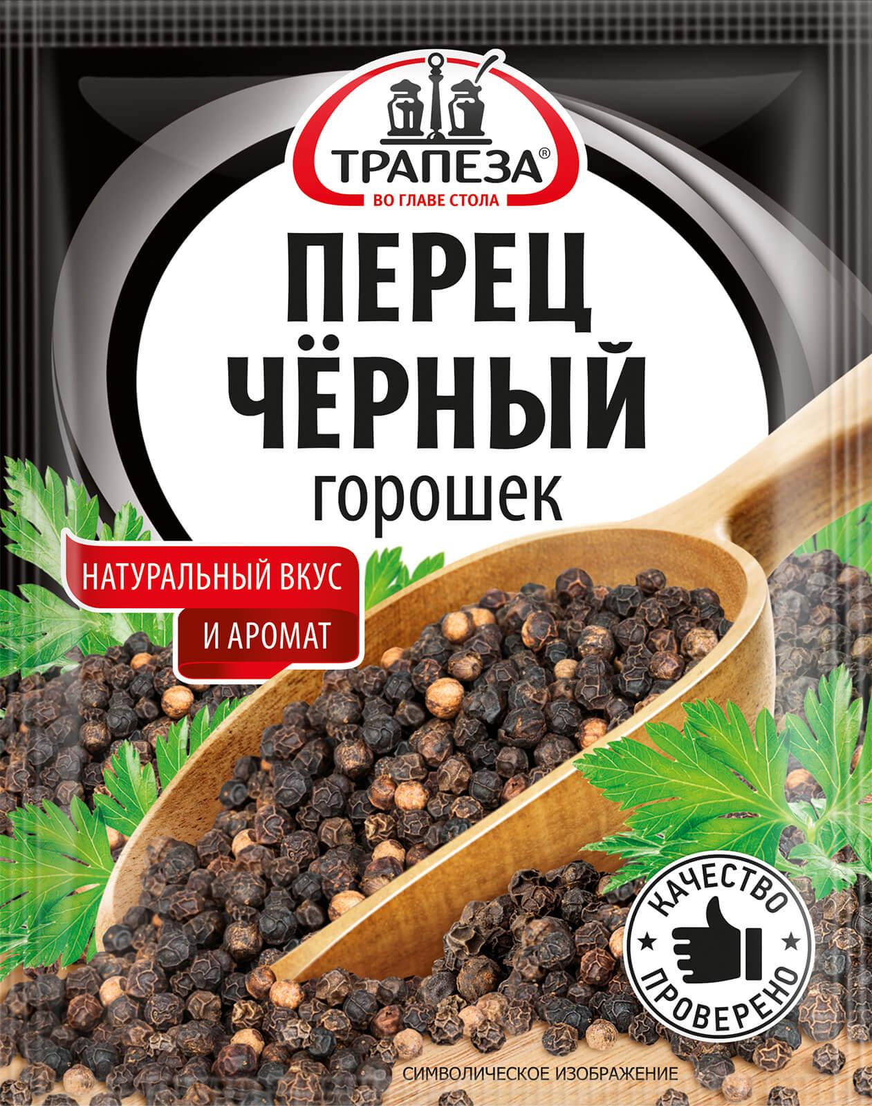 Перец черный горошек Трапеза 15г.