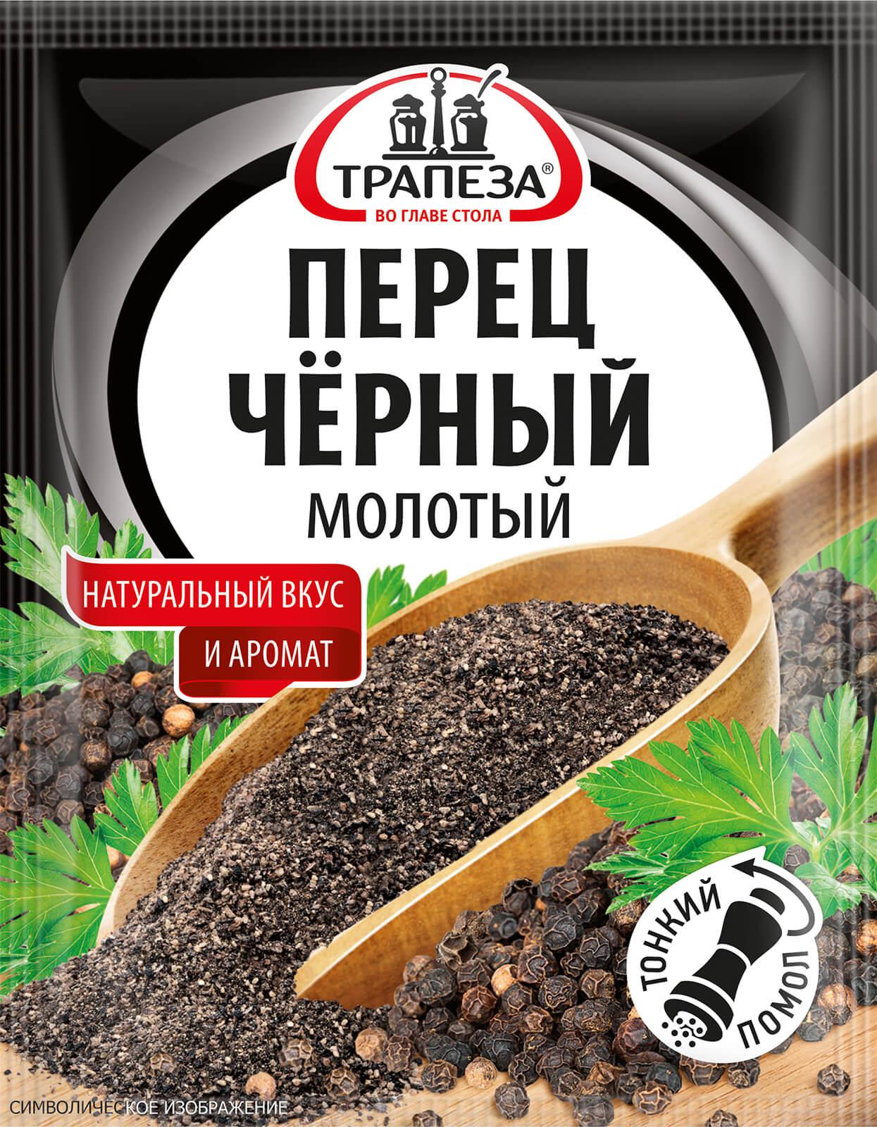 Перец черный молотый Трапеза