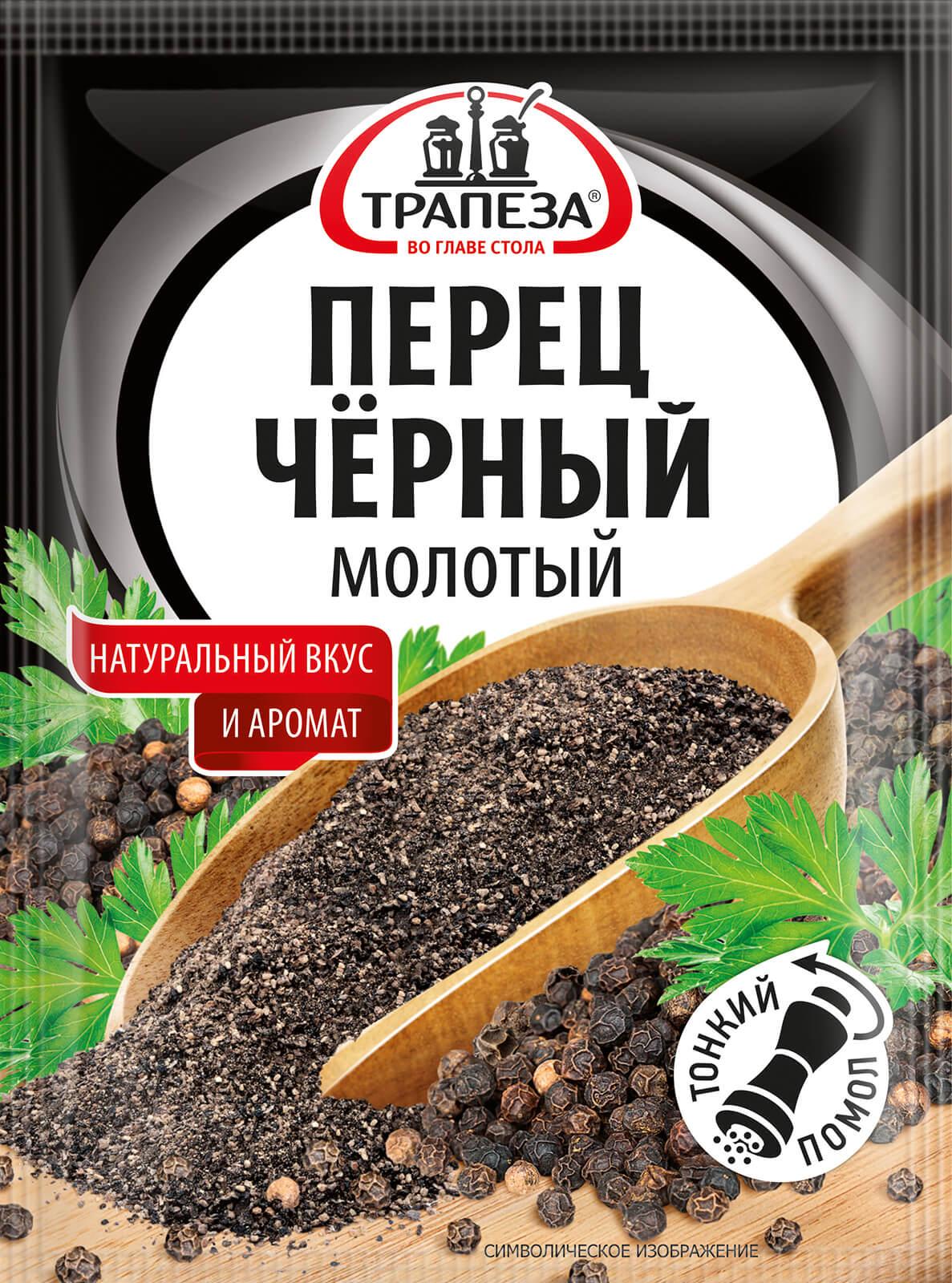 Перец черный молотый Трапеза 50г.