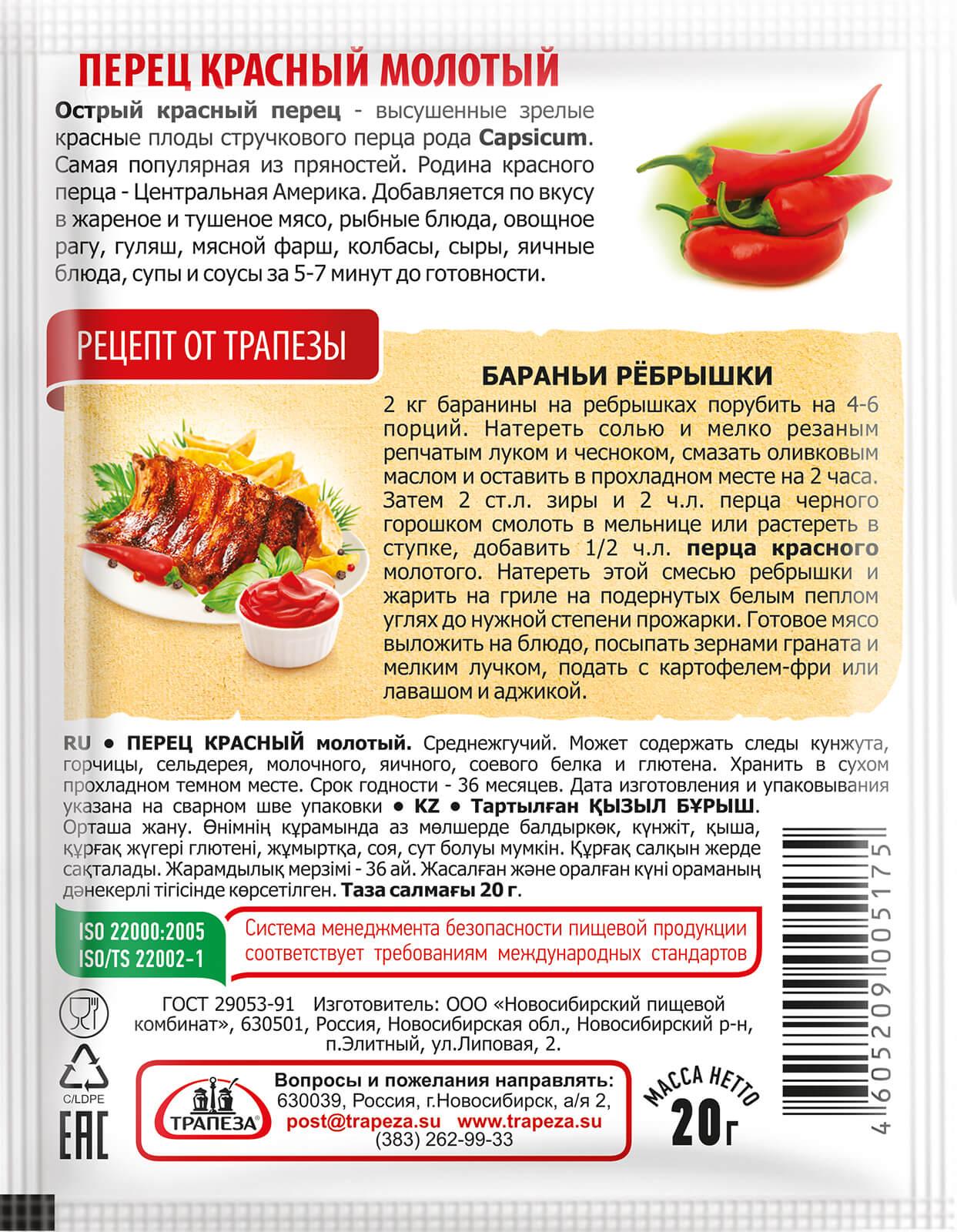Перец красный молотый Трапеза 20г.