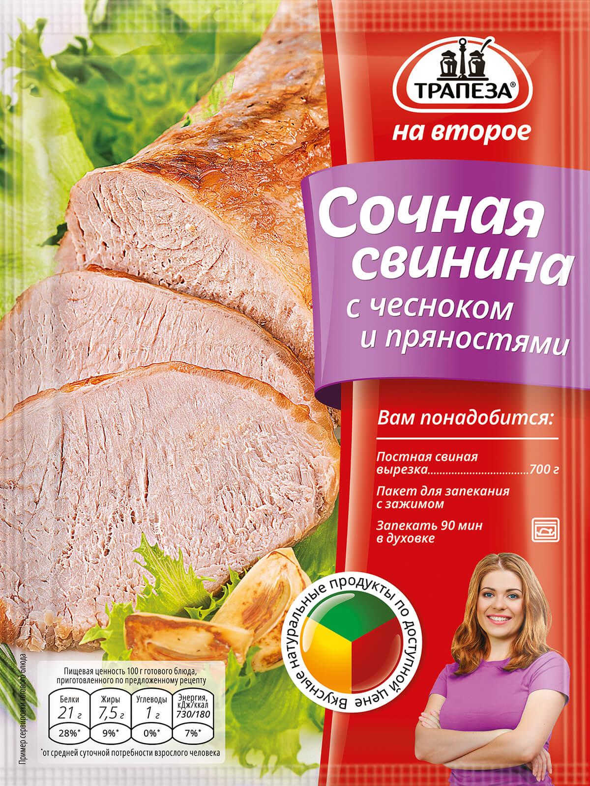 Трапеза на второе смесь для приготовления сочной свинины с чесноком и пряностями