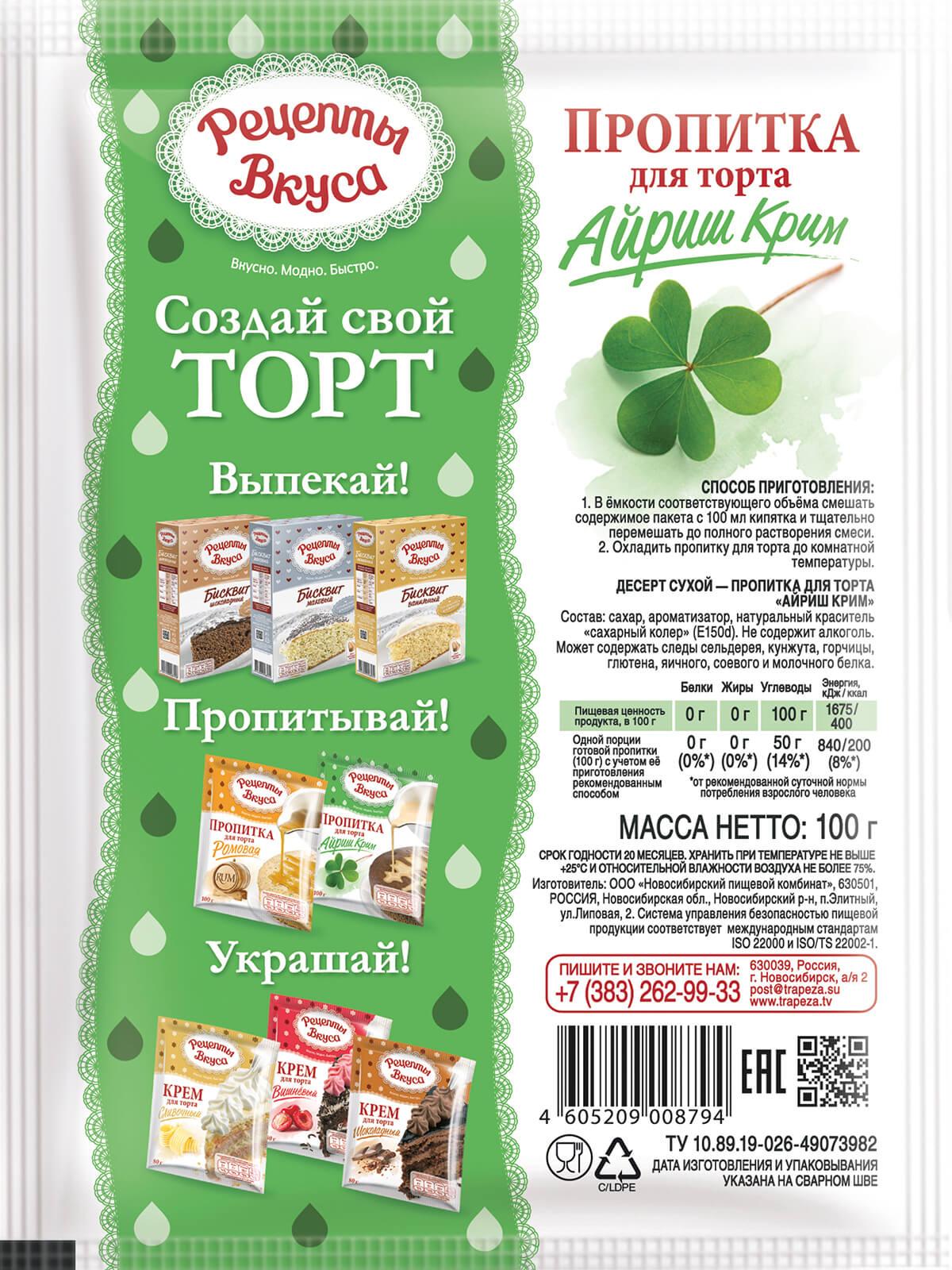 Пропитка для торта Айриш Крим Рецепты Вкуса 100г.