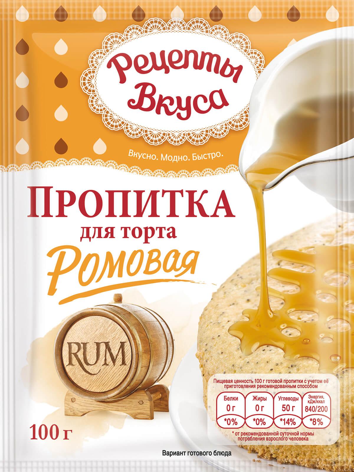 Пропитка для торта Ромовая Рецепты Вкуса 100г.