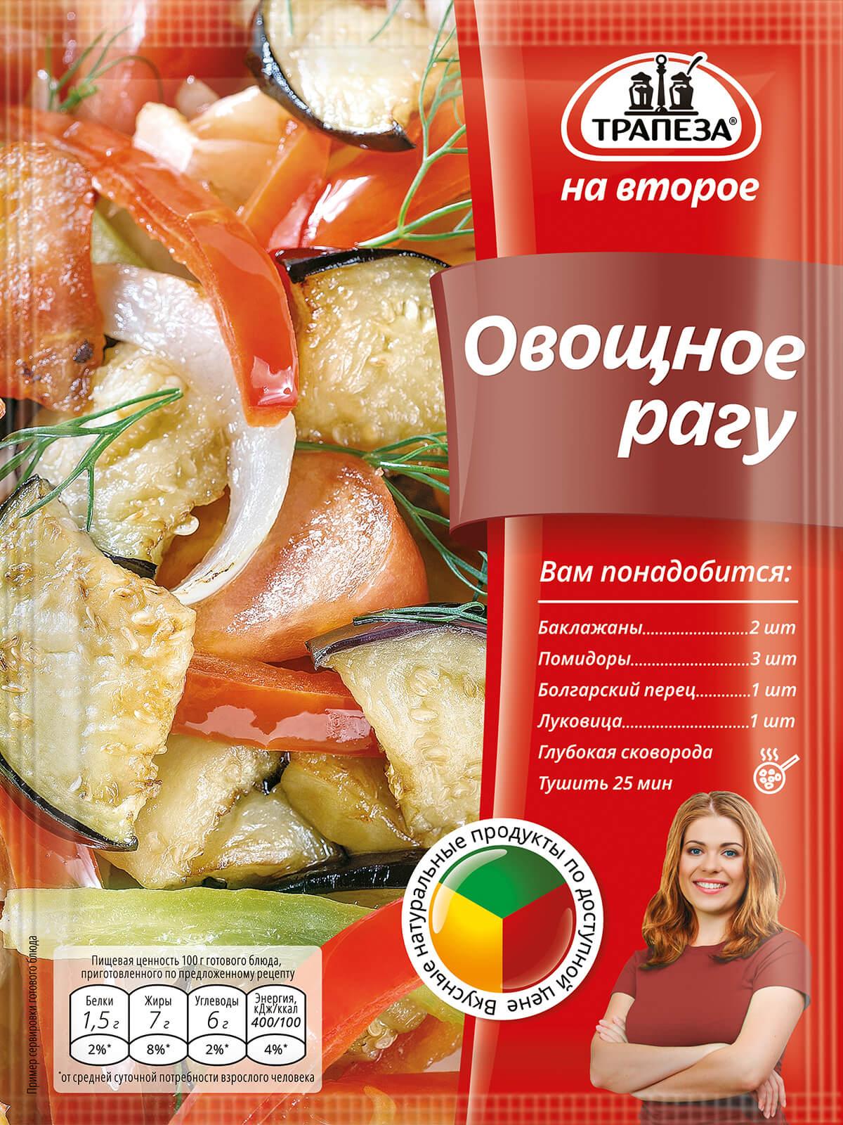 Трапеза на второе смесь для приготовления овощного рагу