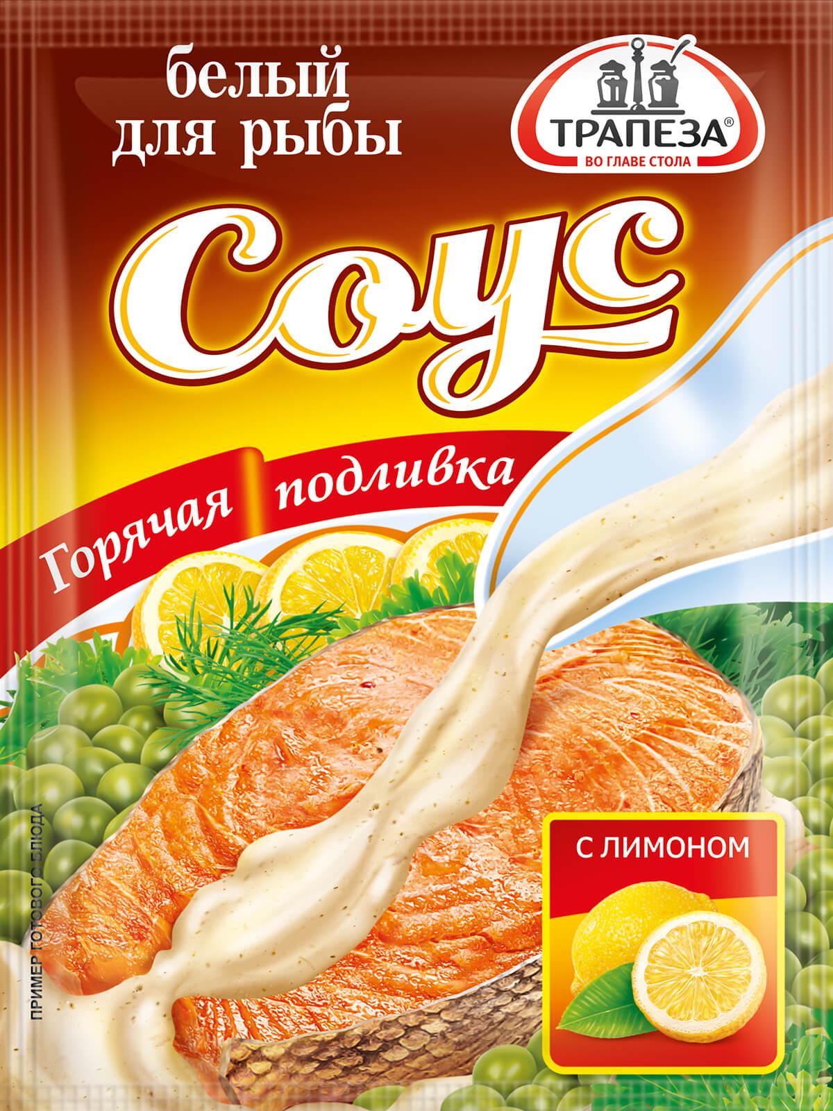 Соус белый для рыбы Трапеза 50г.