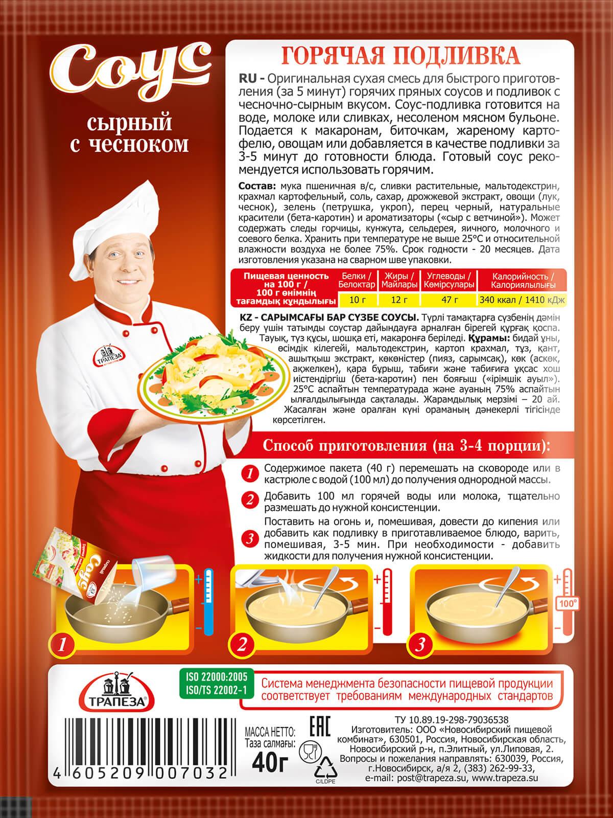 Соус сырный с чесноком Трапеза 40г.