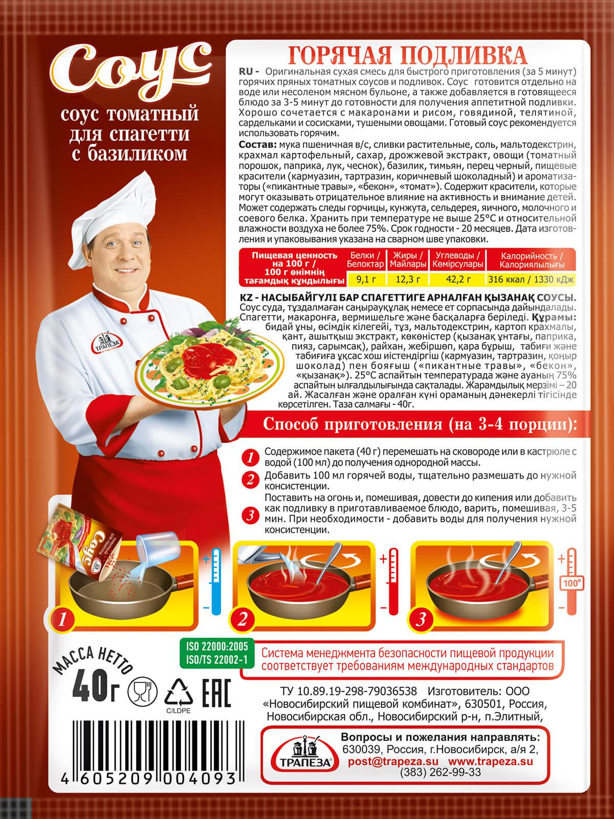 Соус томатный для спагетти Трапеза 50г.