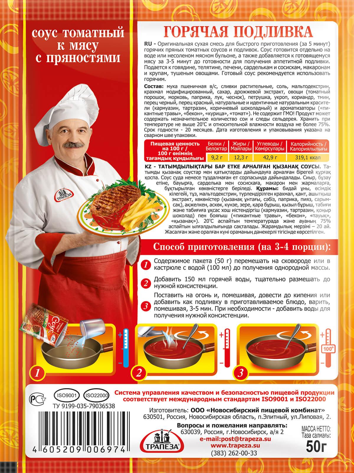 Соус томатный к мясу с пряностями Трапеза 50г.