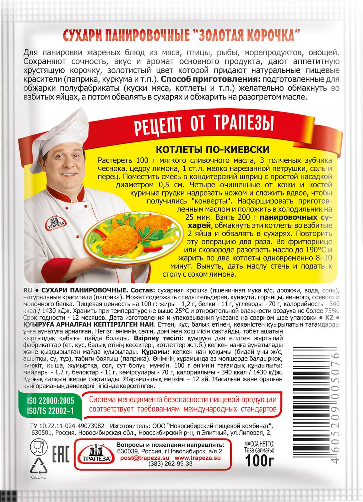 сухари панировочные Трапеза 100г.