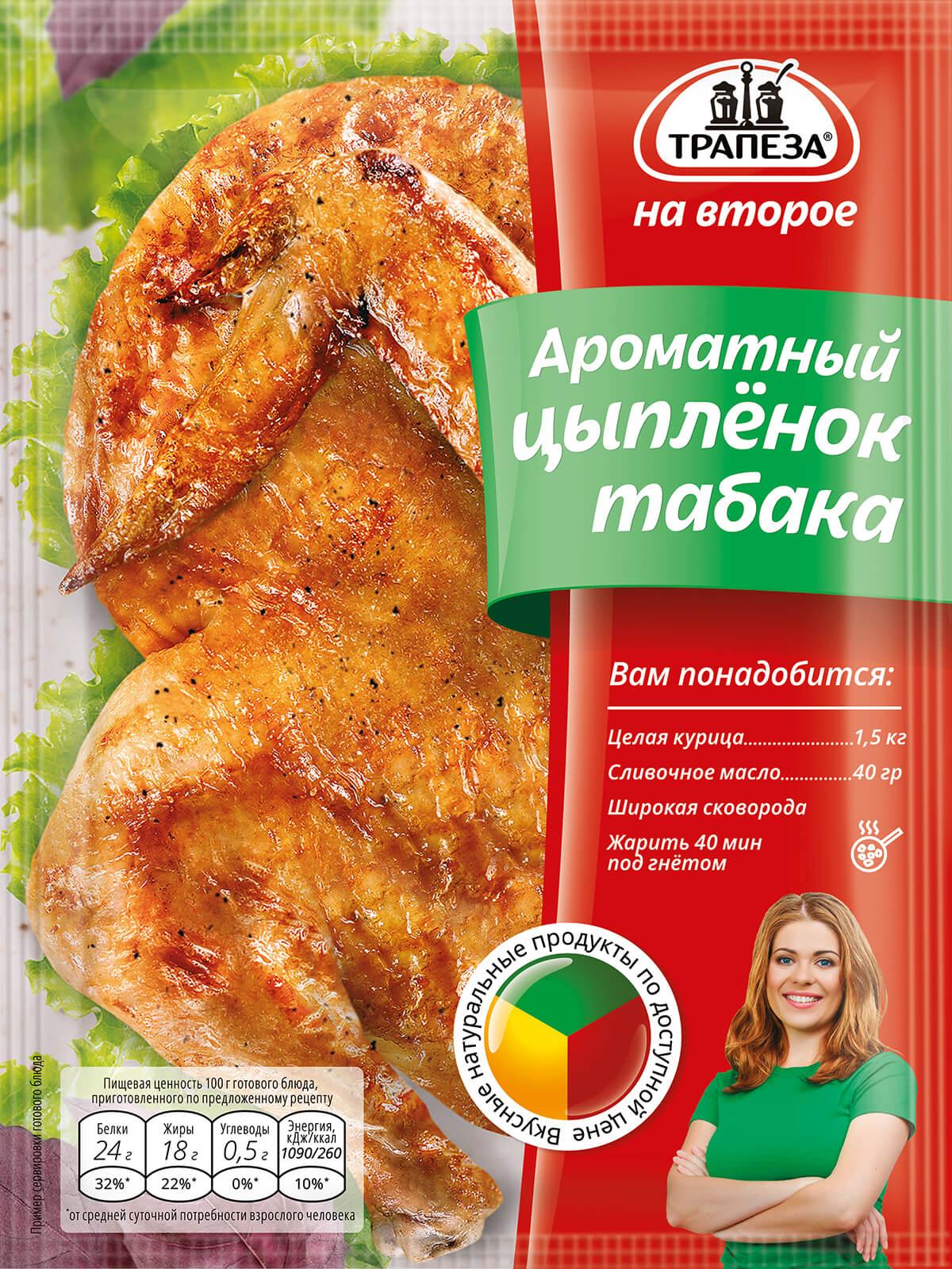 Трапеза на второе смесь для приготовления ароматного цыпленка табака