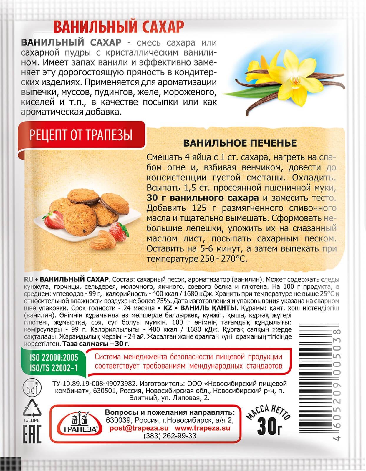 Ванильный сахар Трапеза 30г.