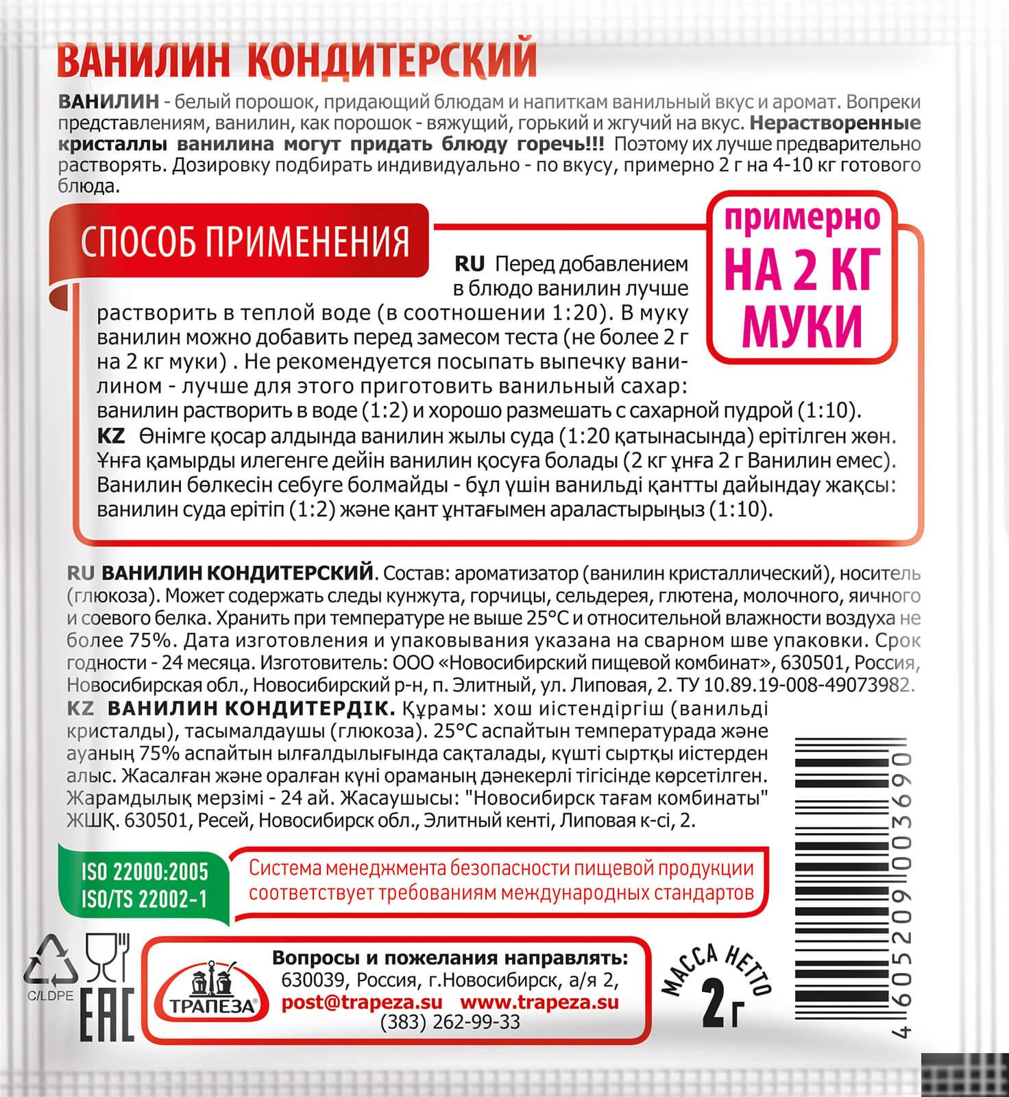 Ванилин кондитерский Трапеза 2г.