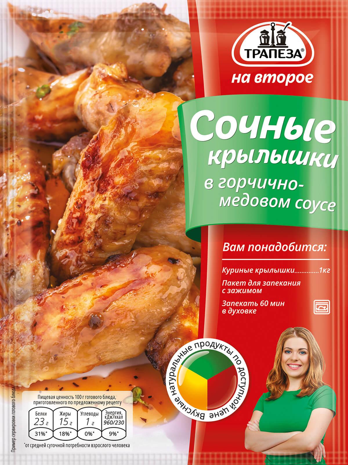 Трапеза на второе смесь для приготовления сочных крылышек в горчично-медовом соусе