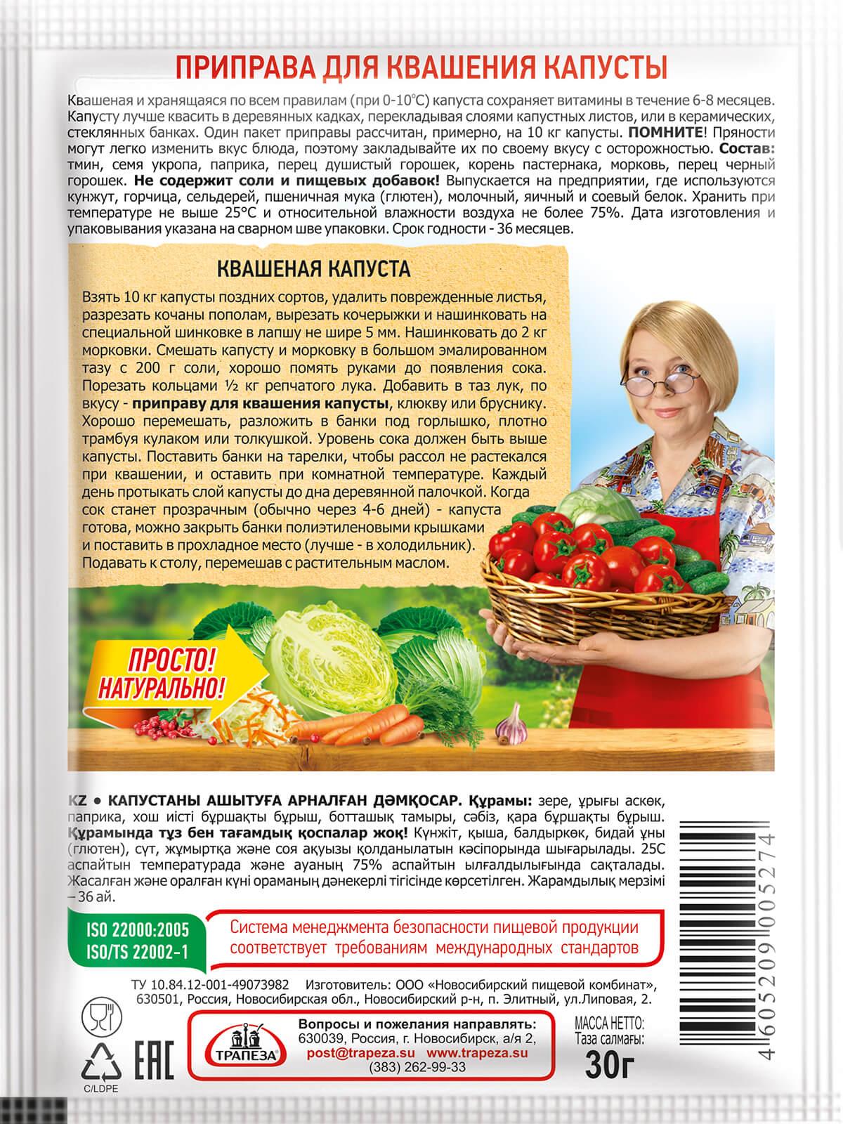 Приправа для квашения капусты Трапеза 30г.