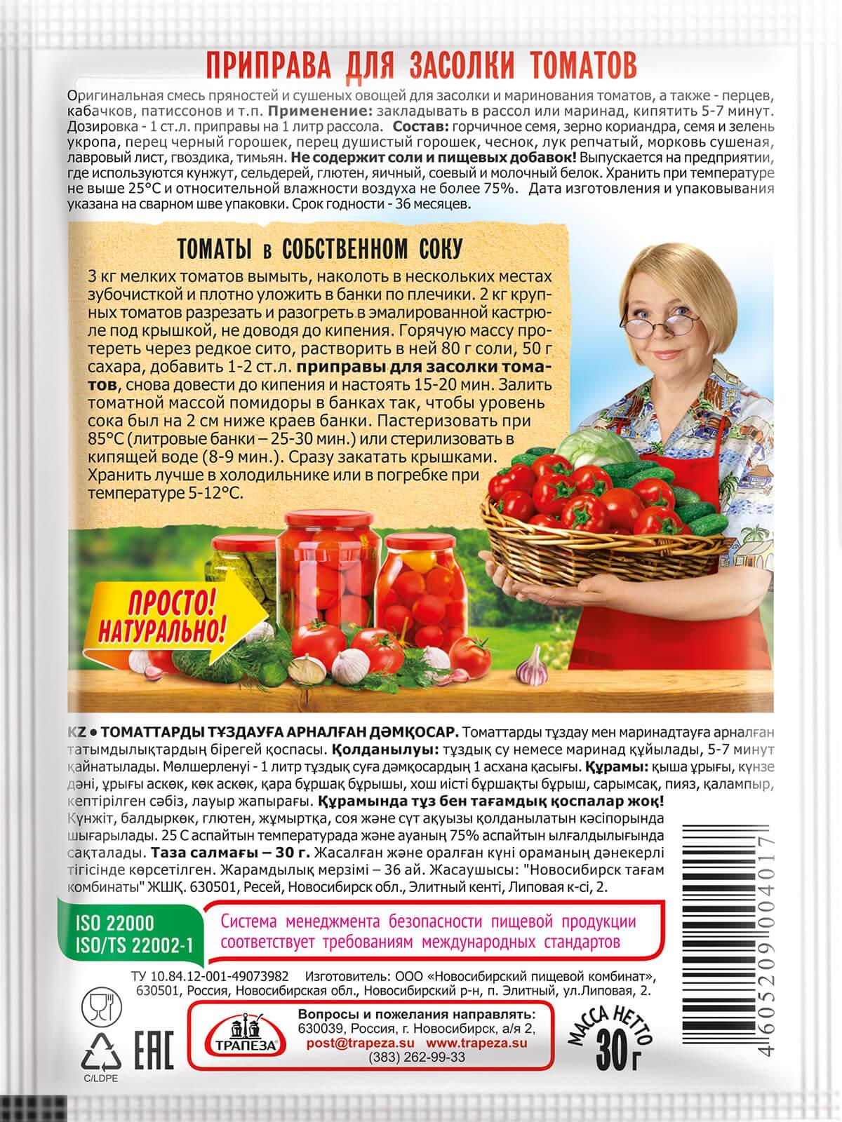 Приправа для засолки томатов Трапеза 30г.