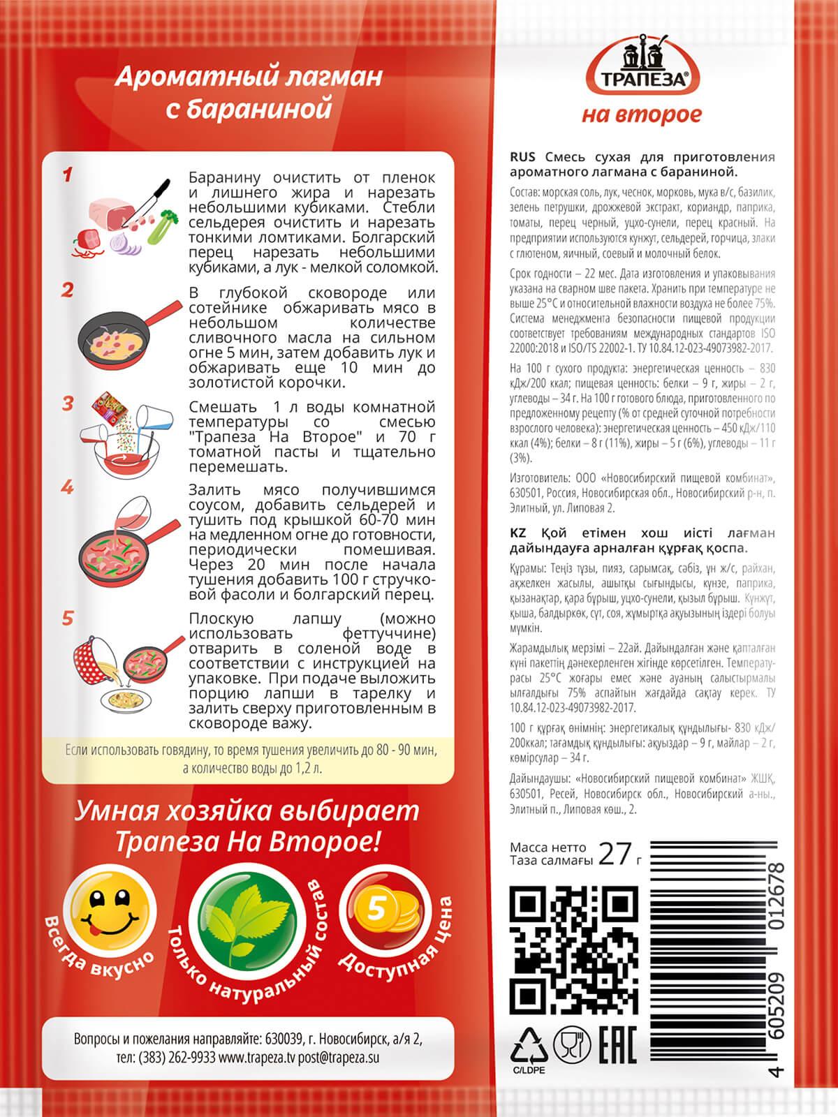 Трапеза на второе смесь для приготовления ароматного лагмана с бараниной
