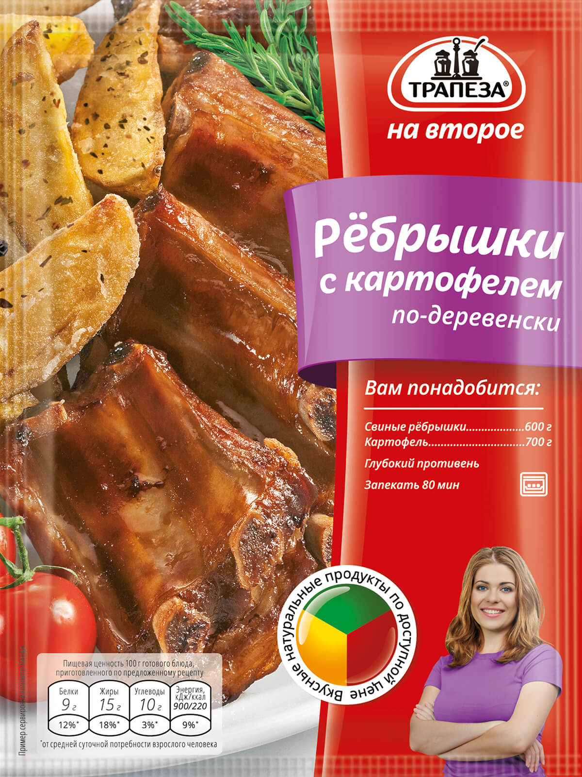 Трапеза на второе смесь для приготовления рёбрышек с картофелем по-деревенски