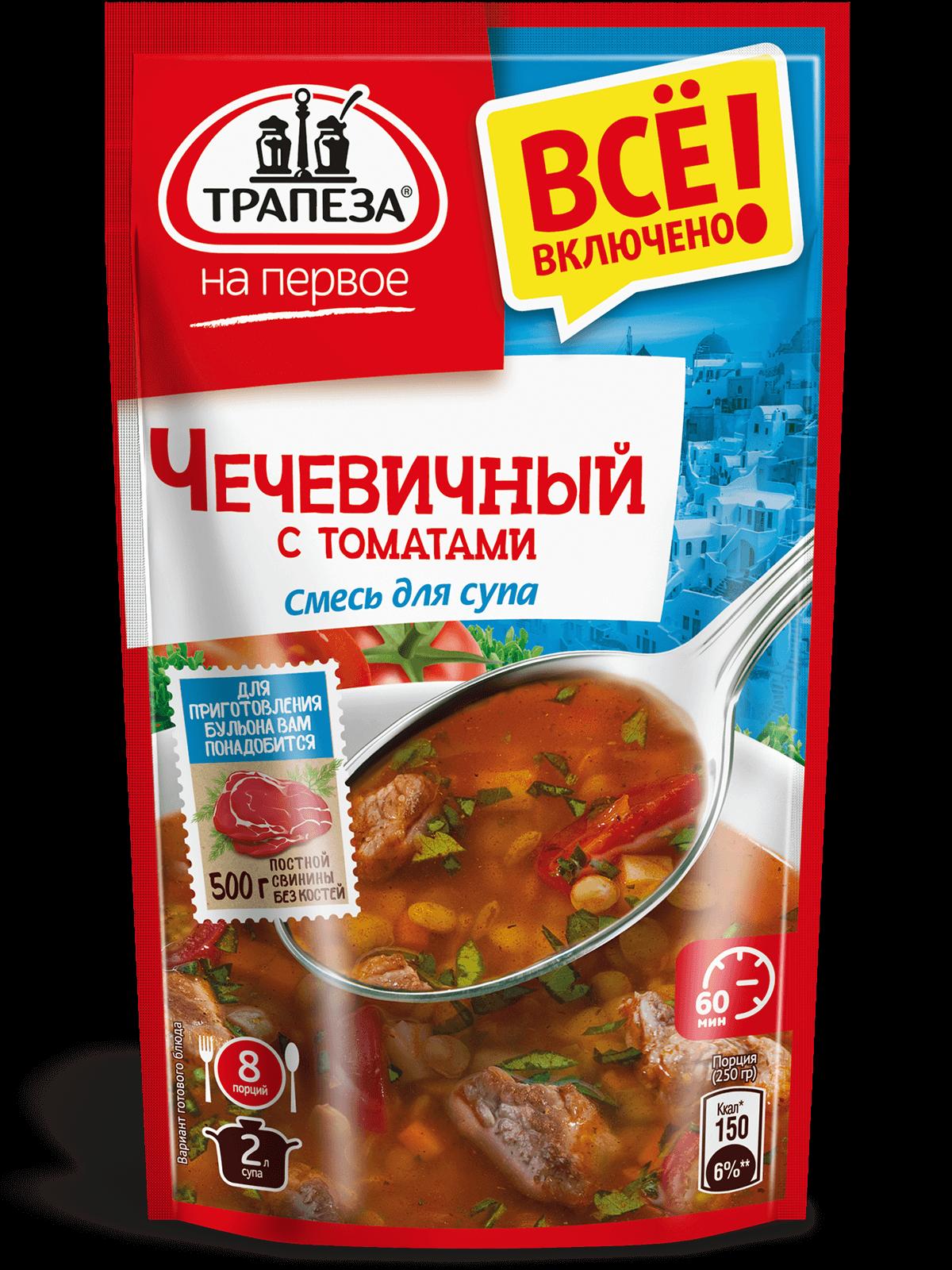 Смесь сухая для приготовления супа. Чечевичный 130 г