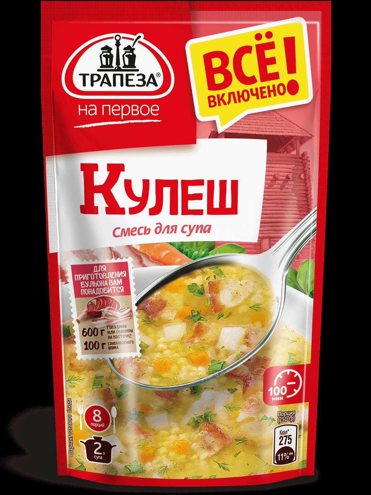 Смесь сухая для приготовления супа. Кулеш 130 г